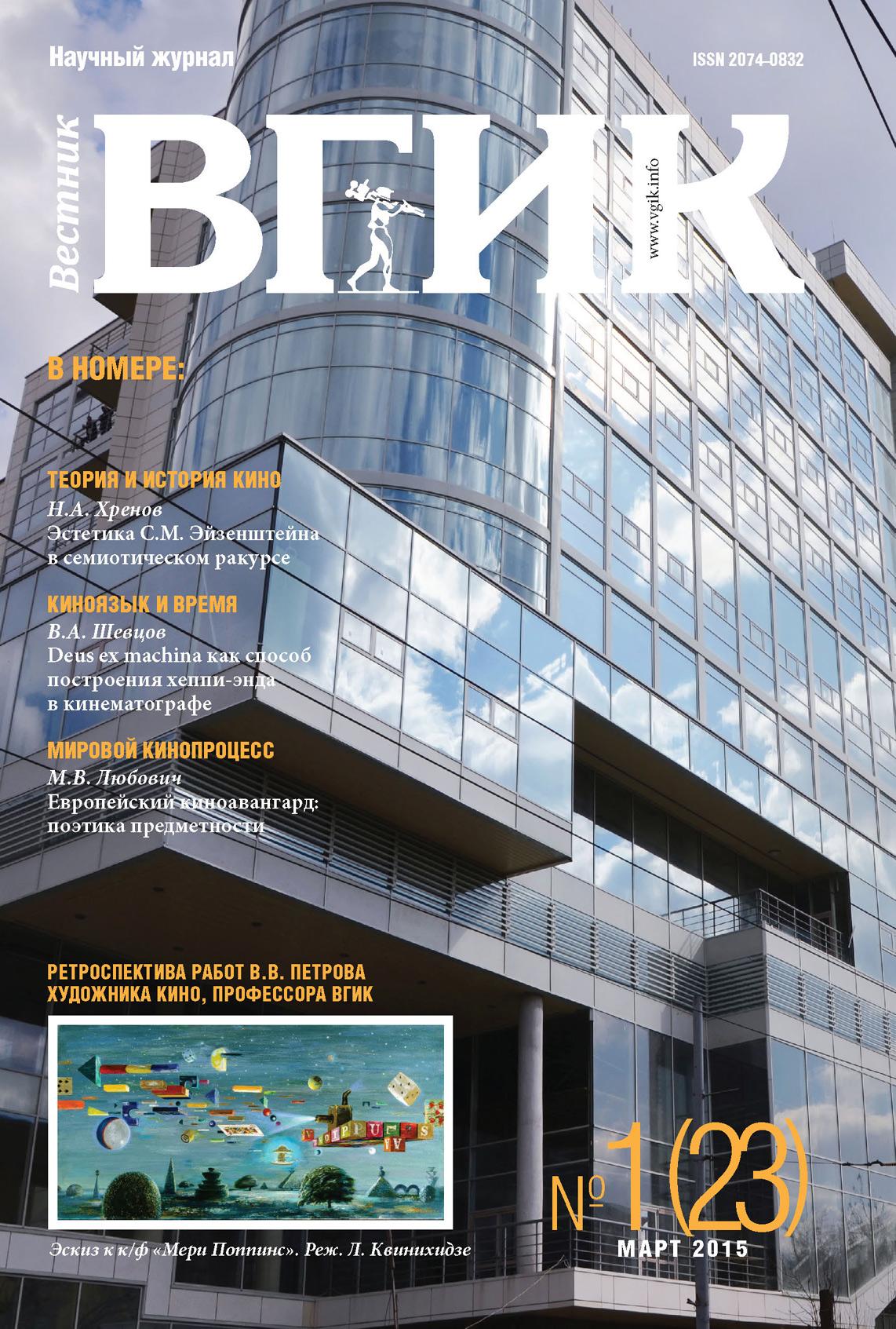 Вестник ВГИК №23 март 2015 ( Отсутствует  )