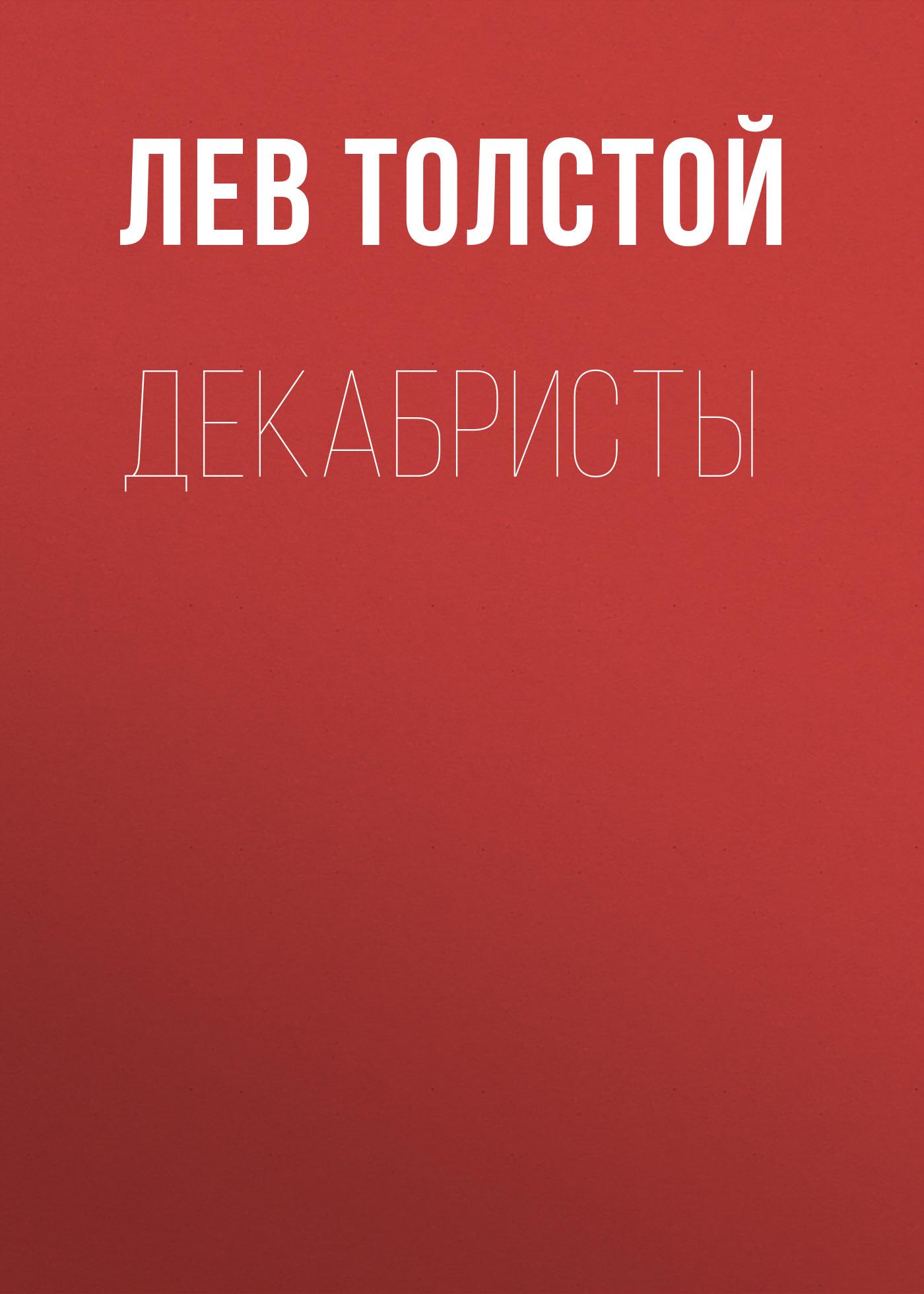 Лев Толстой Декабристы лев толстой декабристы