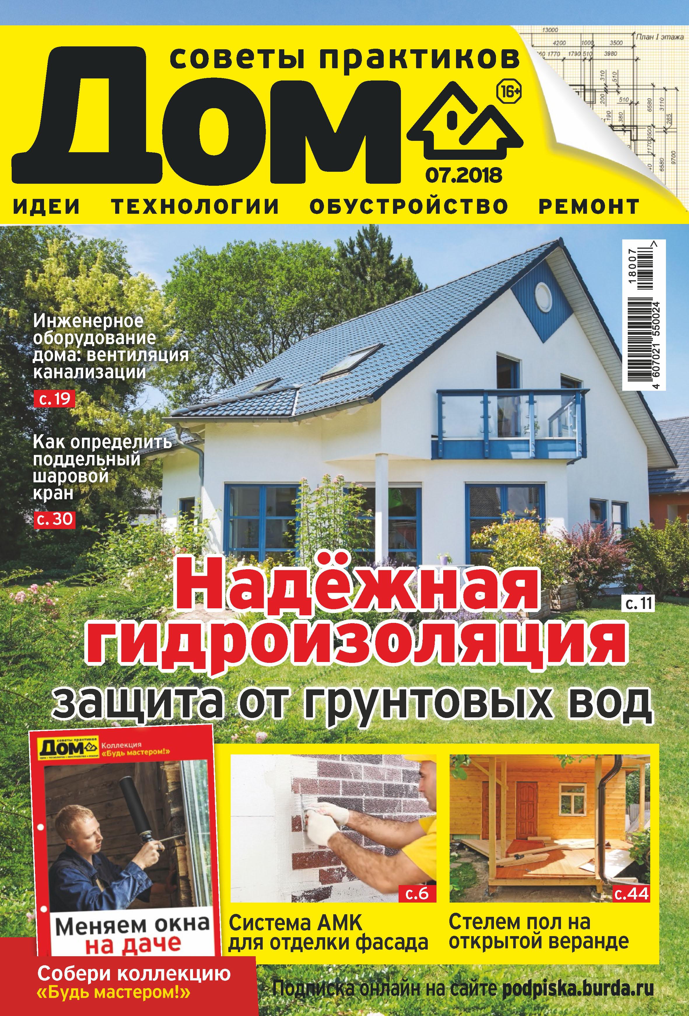 Отсутствует Журнал «Дом» №07/2018 в п шматов благоустройство сельского дома инженерное обеспечение и оборудование