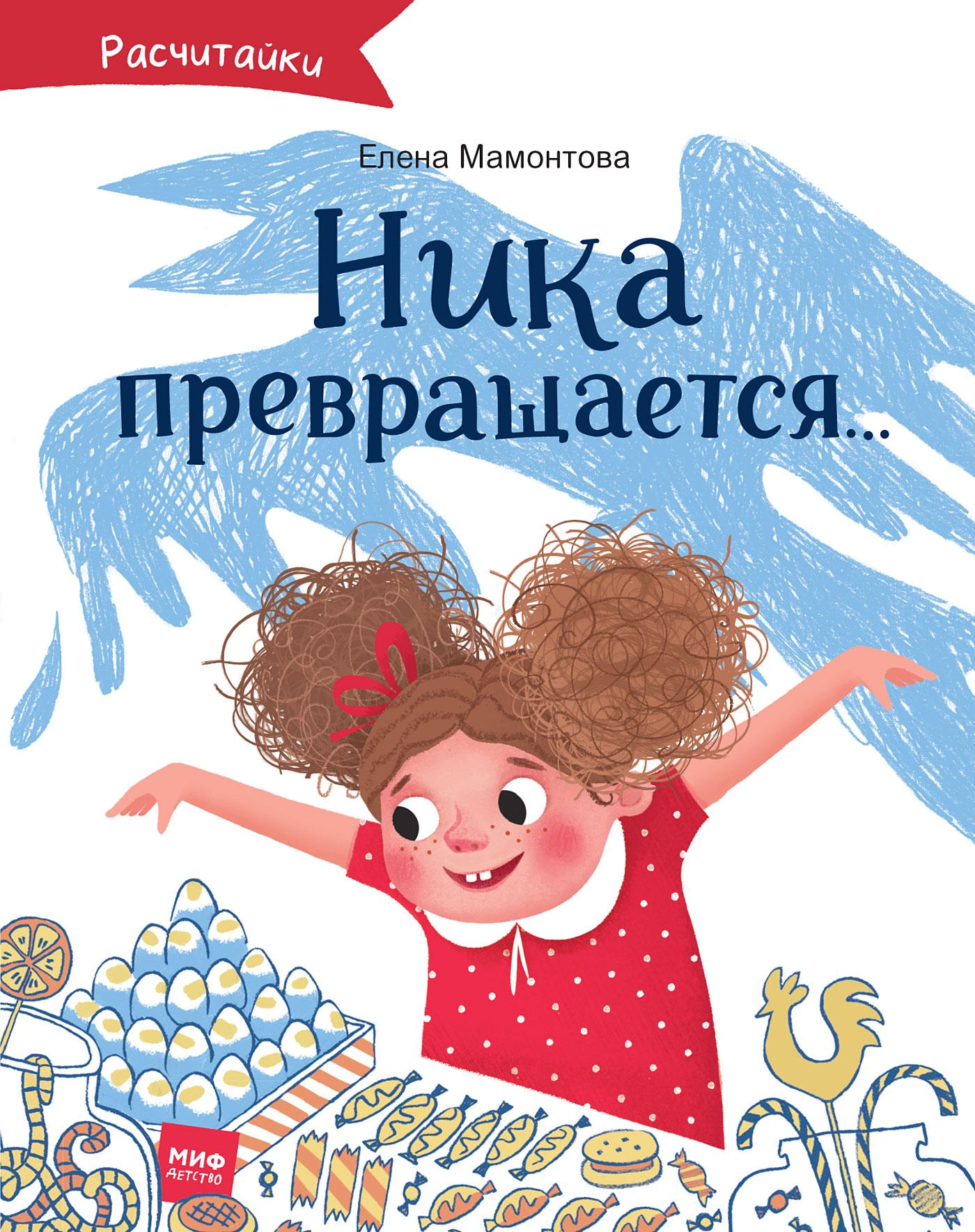 Елена Мамонтова Ника превращается елена архангельская окошко в европу или прогулки с волшебной кошкой
