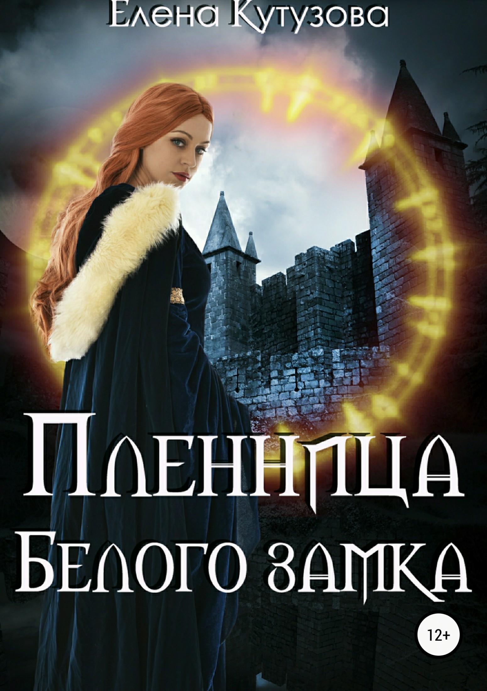 Елена Кутузова Пленница Белого замка цены онлайн