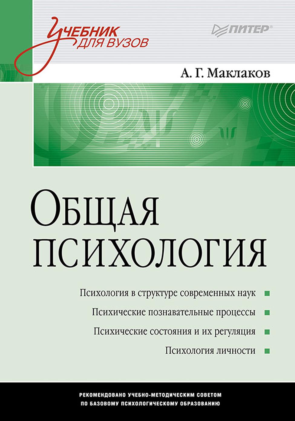 Анатолий Геннадьевич Маклаков Общая психология. Учебник для вузов