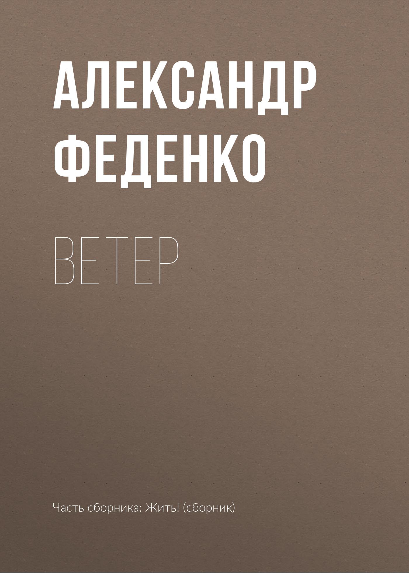 Александр Феденко Ветер м прилежаева удивительный год три недели покоя