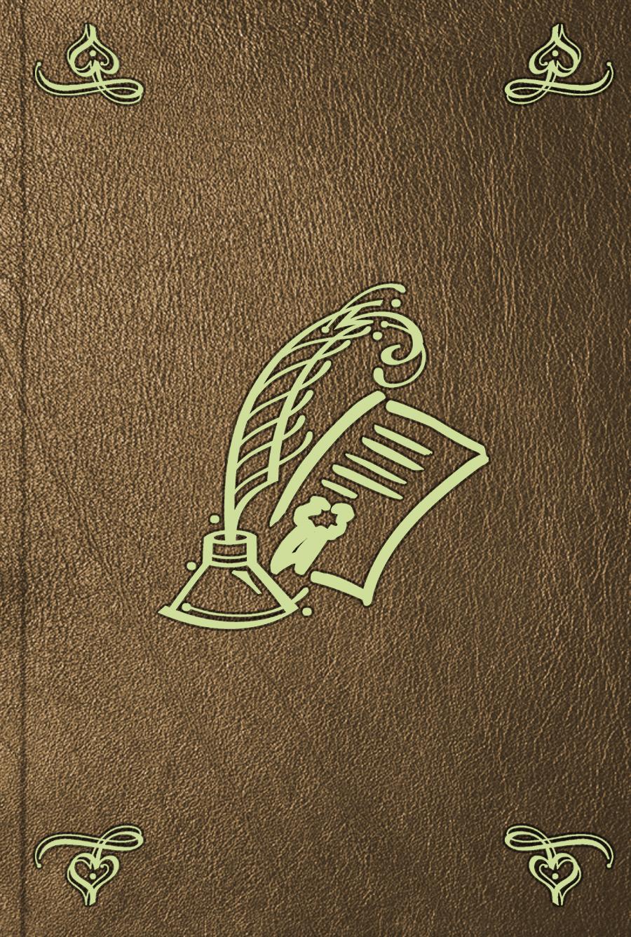 Автор не указан Стат канцелярии Правительствующаго сената Межевой экспедиции