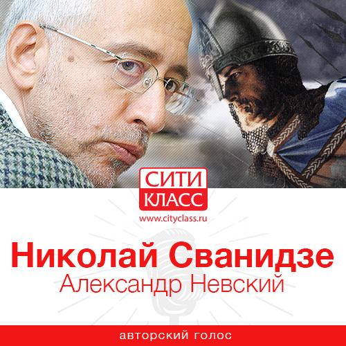 Николай Сванидзе Александр Невский протоиерей александр будков чего мы не знаем о церковном уставе
