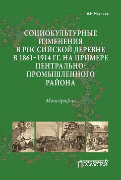 Анна Ианоа Социокультурные изменения российской дерене 1861–1914 гг. на примере Центрально-промышленного