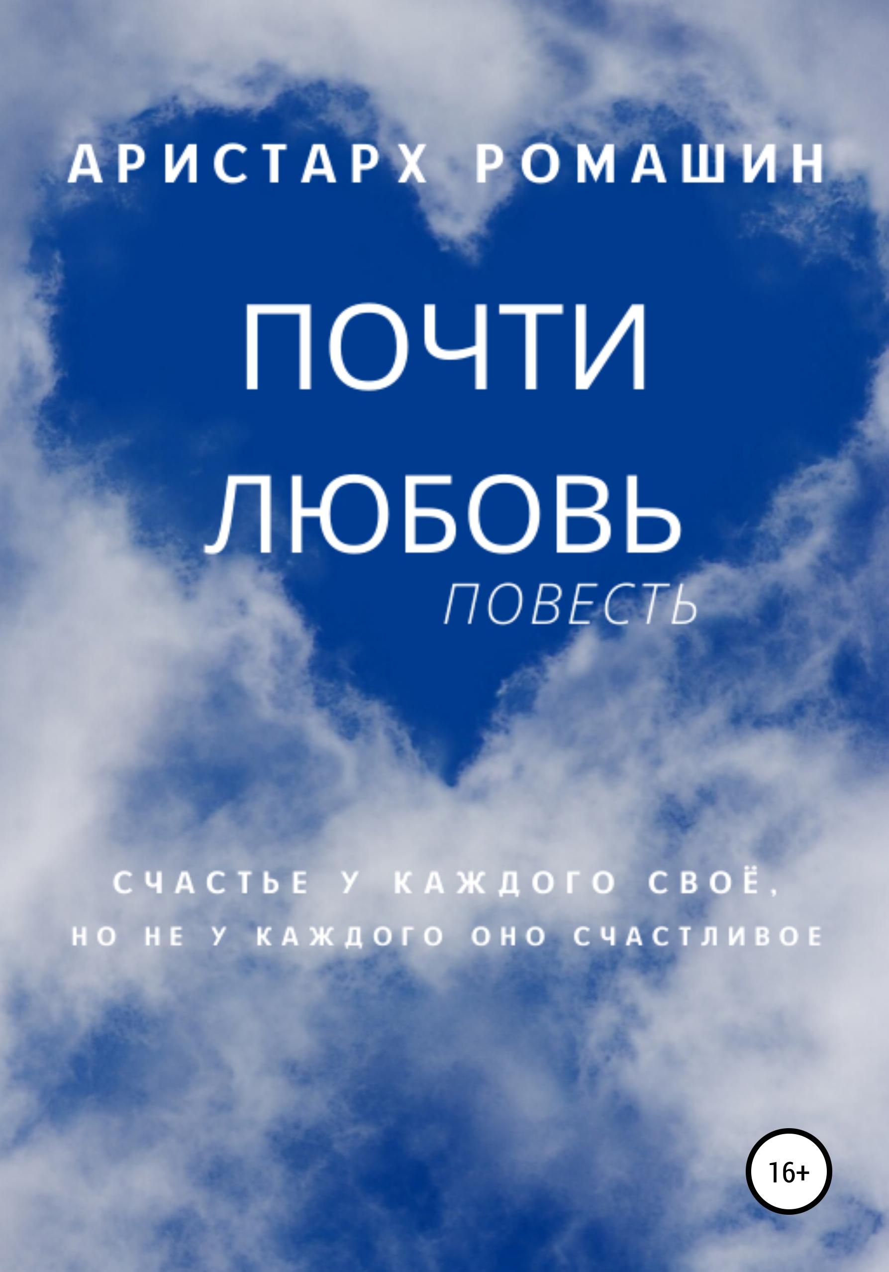 Аристарх Ромашин Почти любовь аристарх ромашин утраченный талант