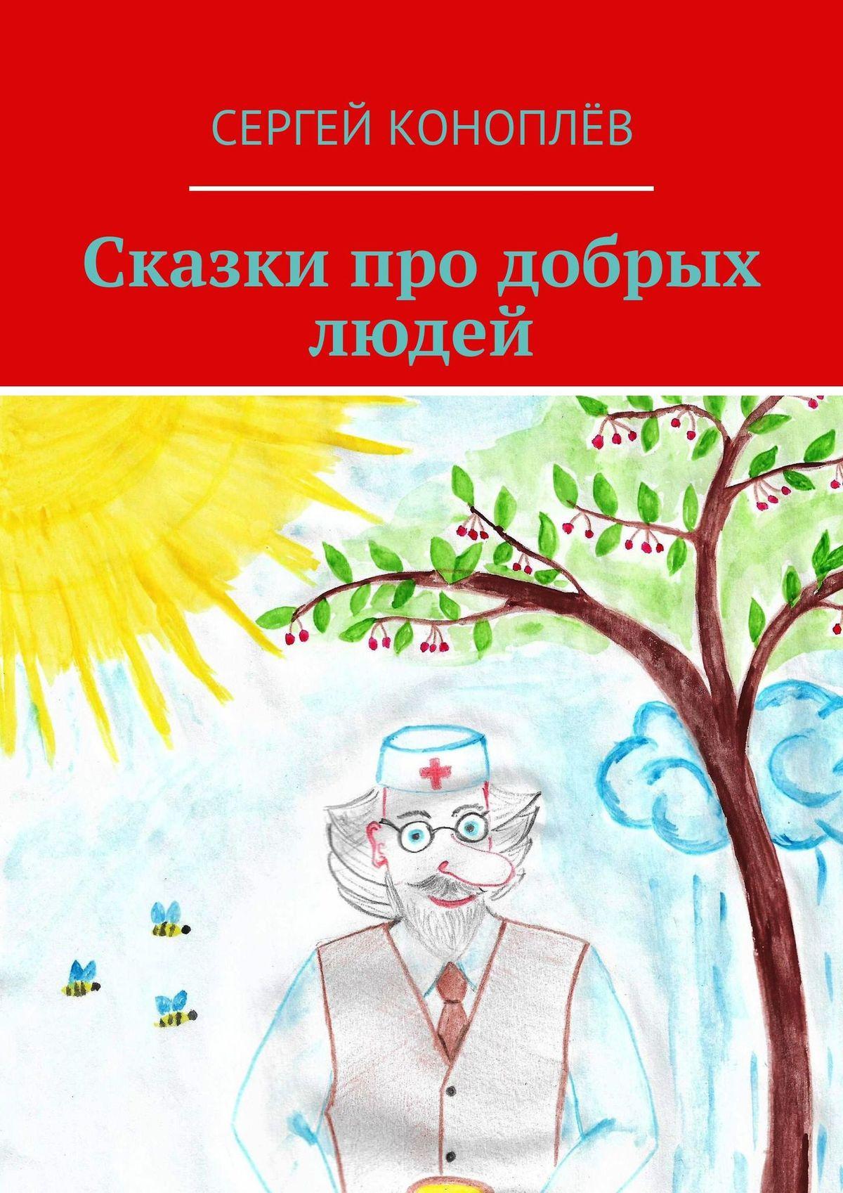 Сергей Коноплёв Сказки про добрых людей