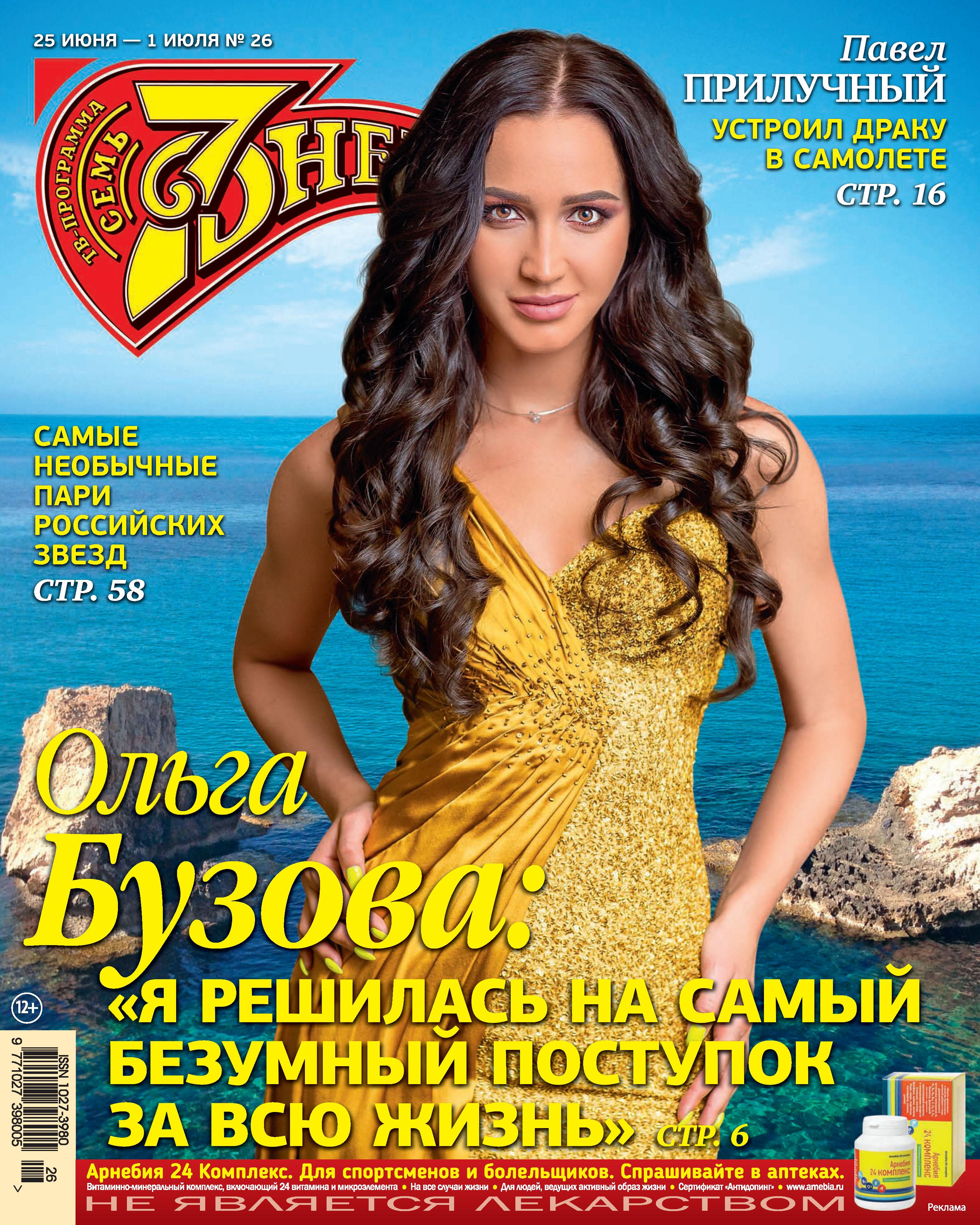 Отсутствует Семь дней ТВ-программа №26/2018