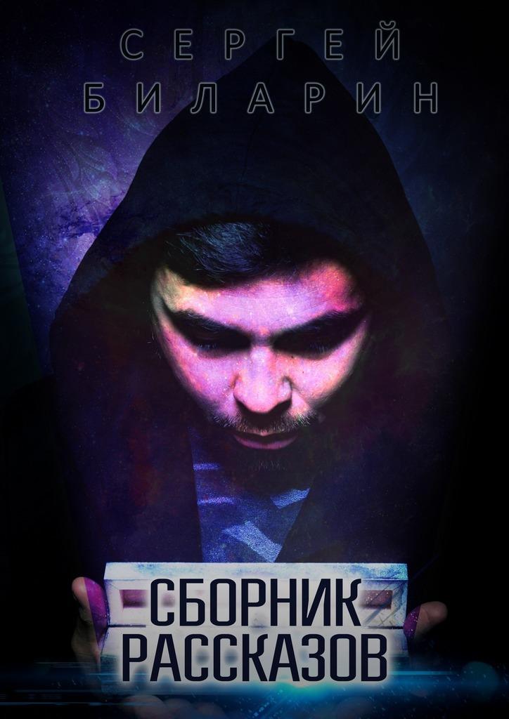 Сергей Биларин Сборник рассказов