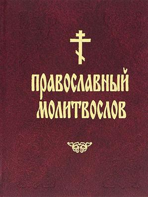 Сборник Православный молитвослов отсутствует нечаянная радость православный молитвослов на церковнославянском языке