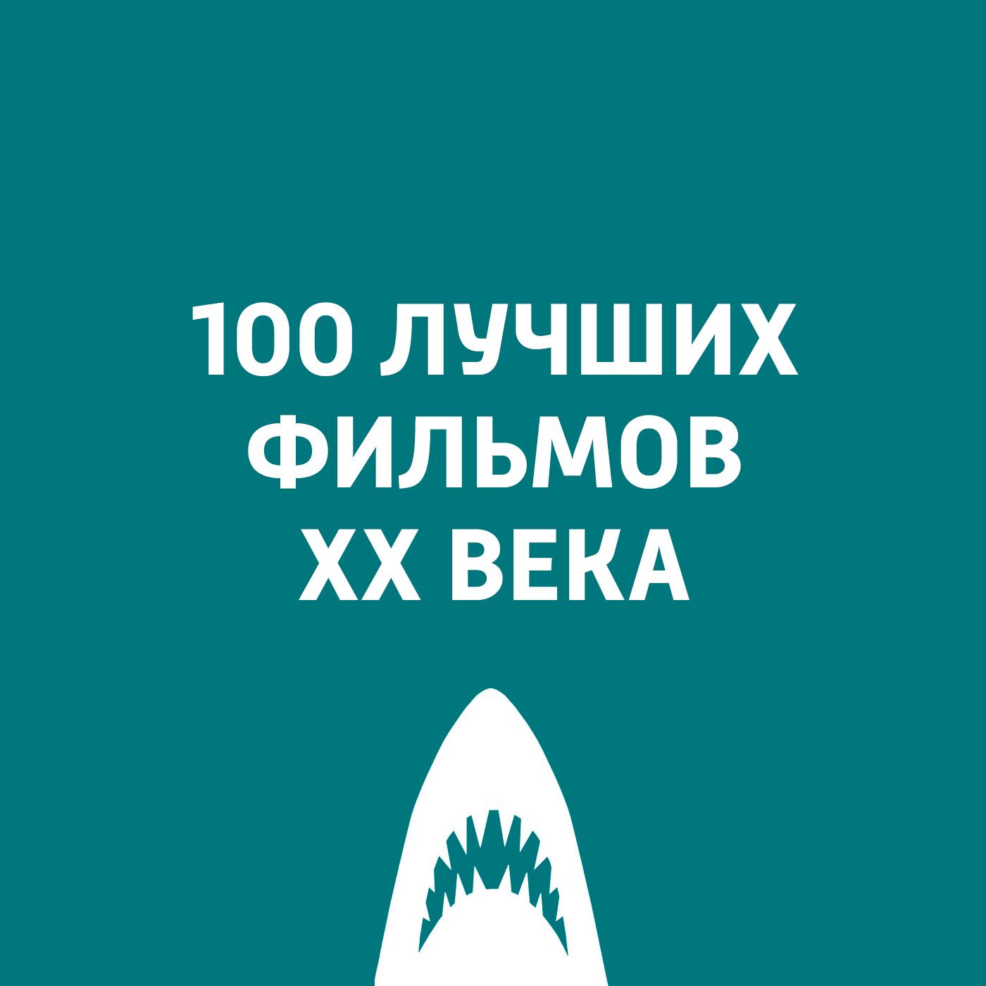 Антон Долин Форрест Гамп