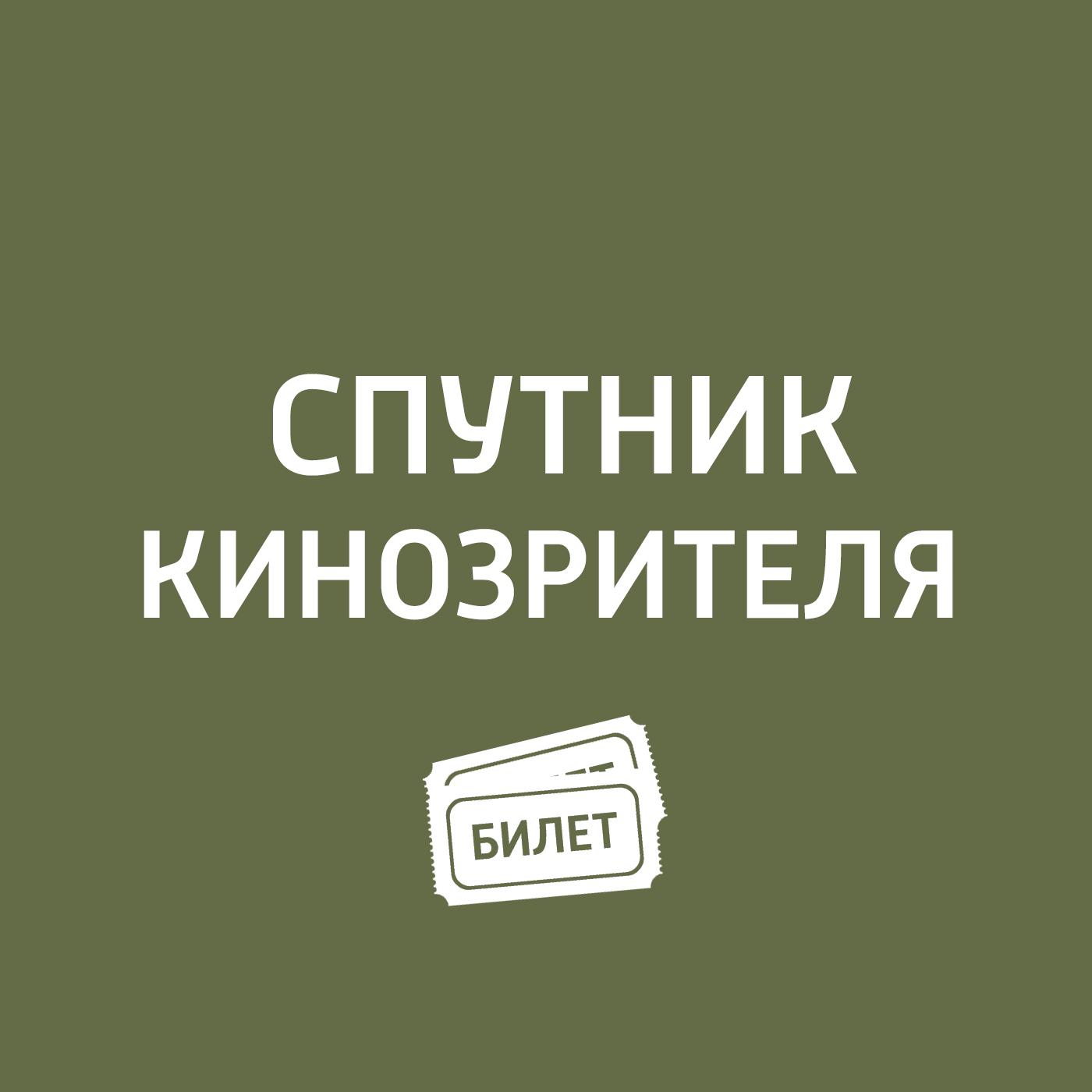 цена на Антон Долин Премьеры. «Багровый пик