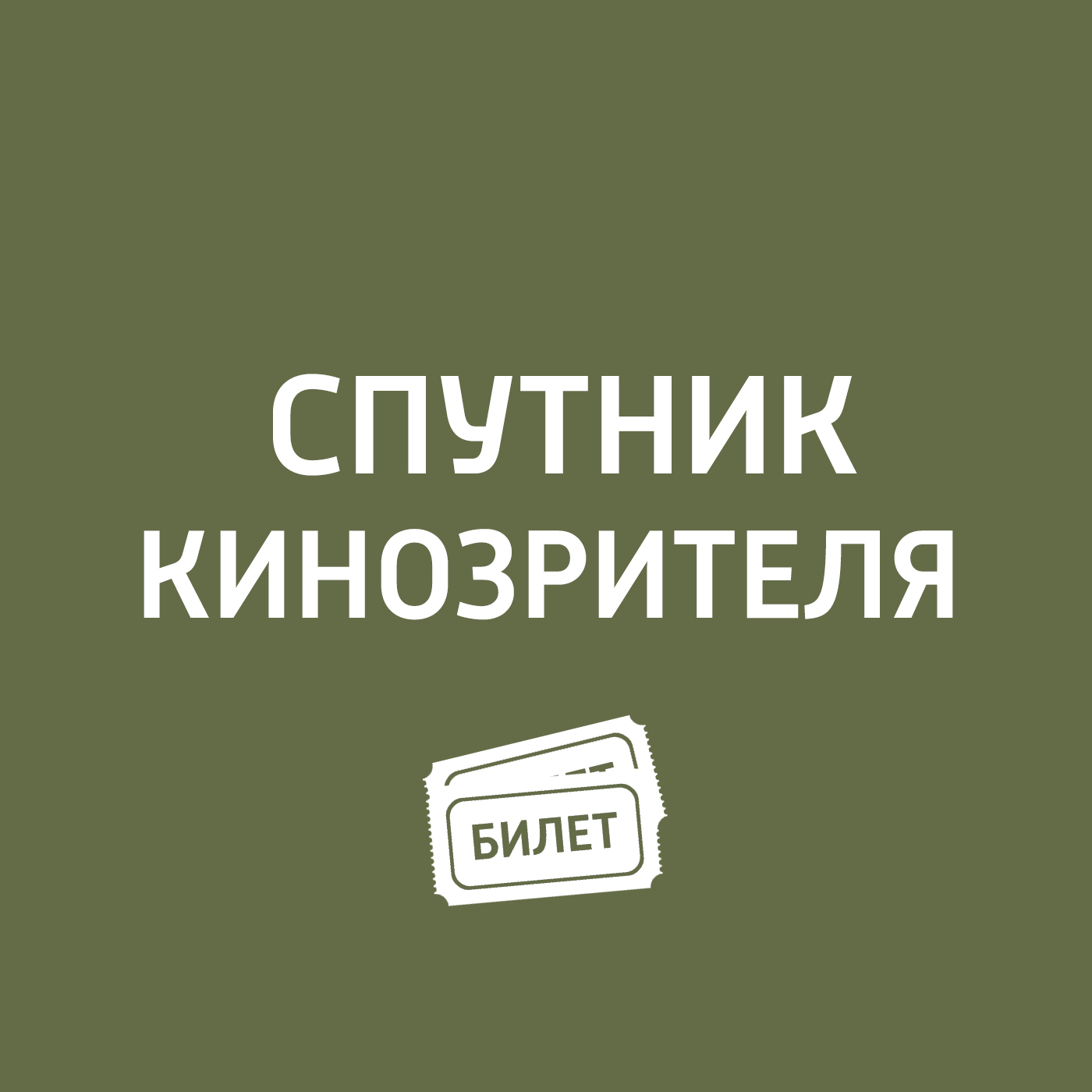 Антон Долин Отчет о 68 каннском кинофестивале антон долин сансет бульвар