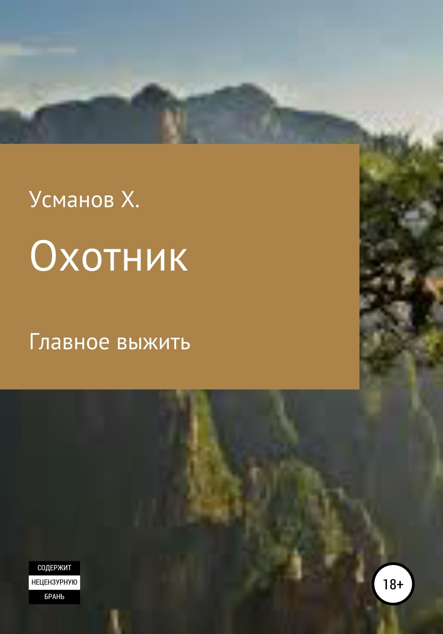 купить Хайдарали Мирзоевич Усманов Охотник. Главное выжить недорого
