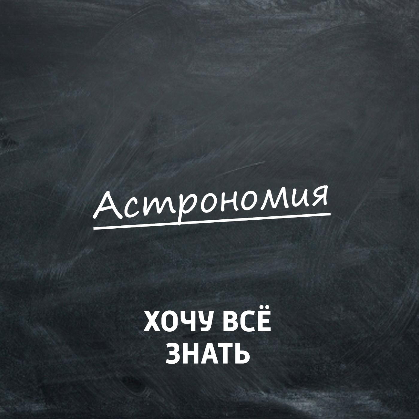 Творческий коллектив программы «Хочу всё знать» Чёрные дыры: как появляются, кто открыл и как их изучать? цена в Москве и Питере