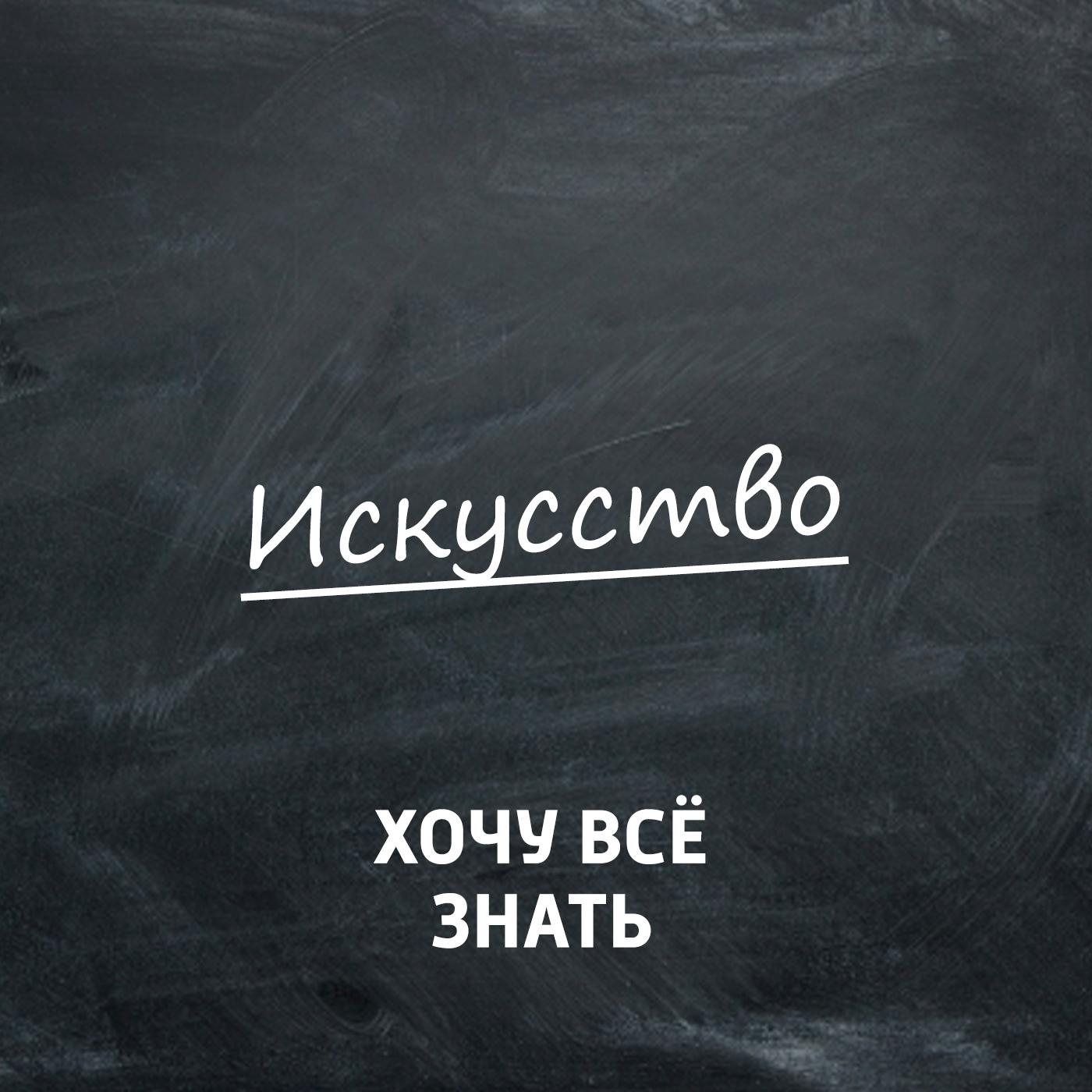 Творческий коллектив программы «Хочу всё знать» Василий Кандинский и Марсель Дюшан головенко и пер что такое искусство и зачем оно нужно