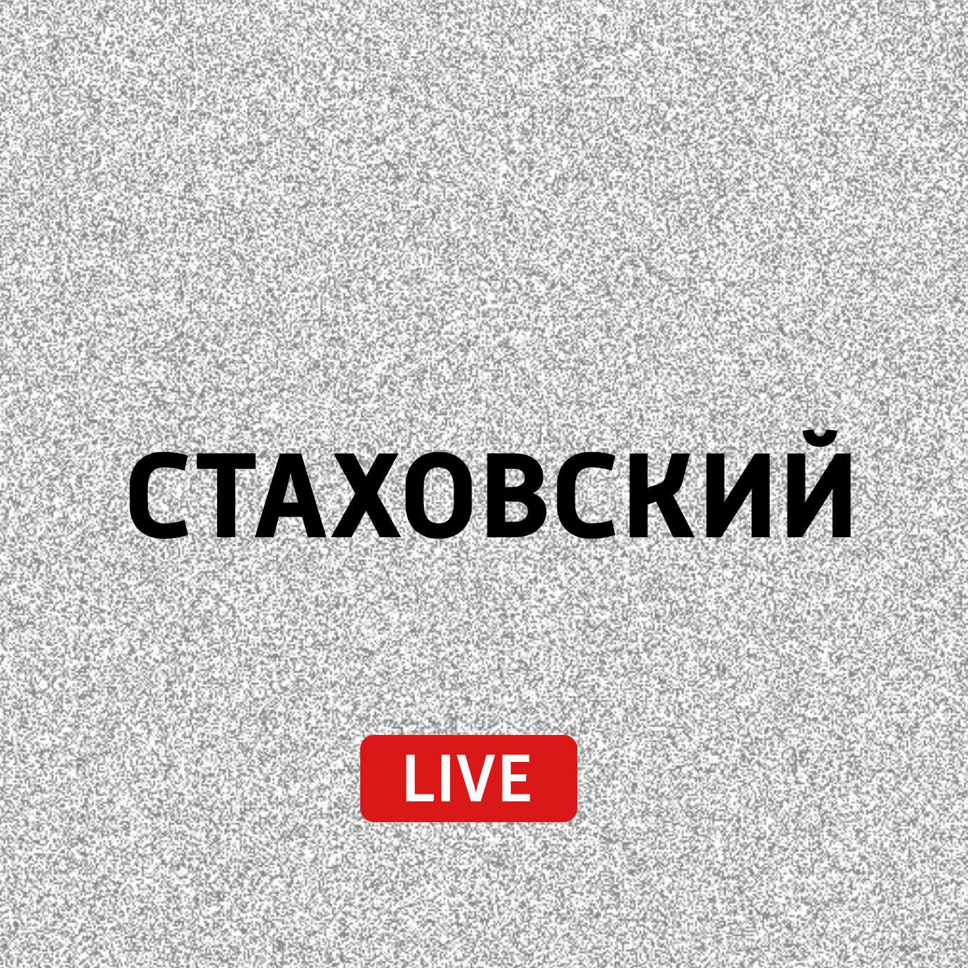 Евгений Стаховский Интервью с Катей Павловой