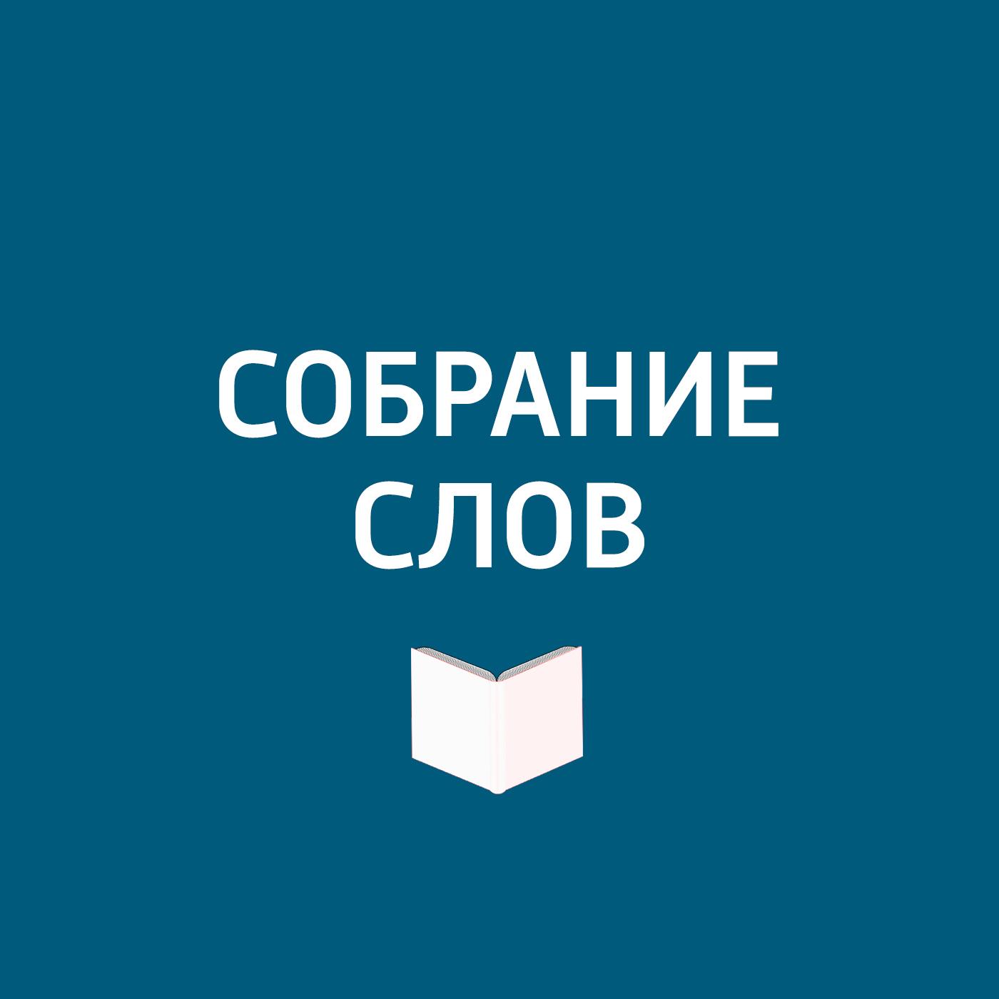 Творческий коллектив программы «Собрание слов» Большое интервью Никиты Козлова