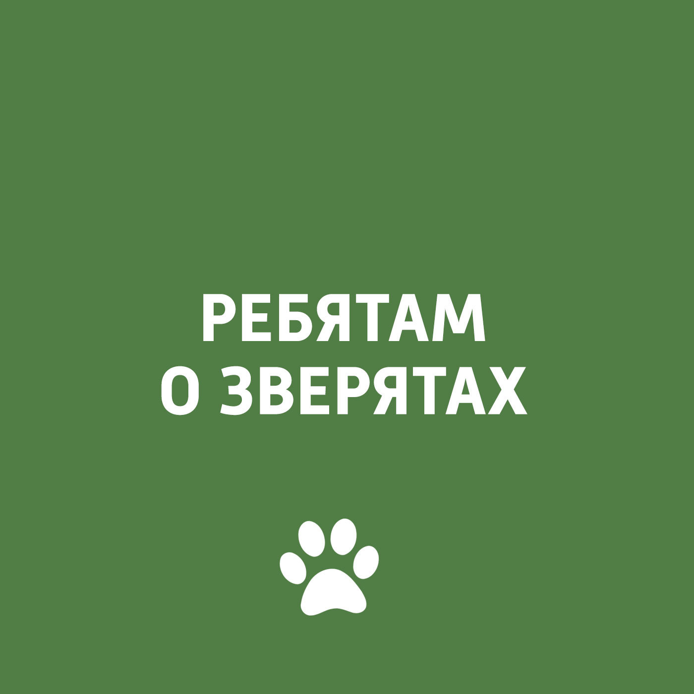 цены Творческий коллектив программы «Пора домой» Мочекаменная болезнь у котов