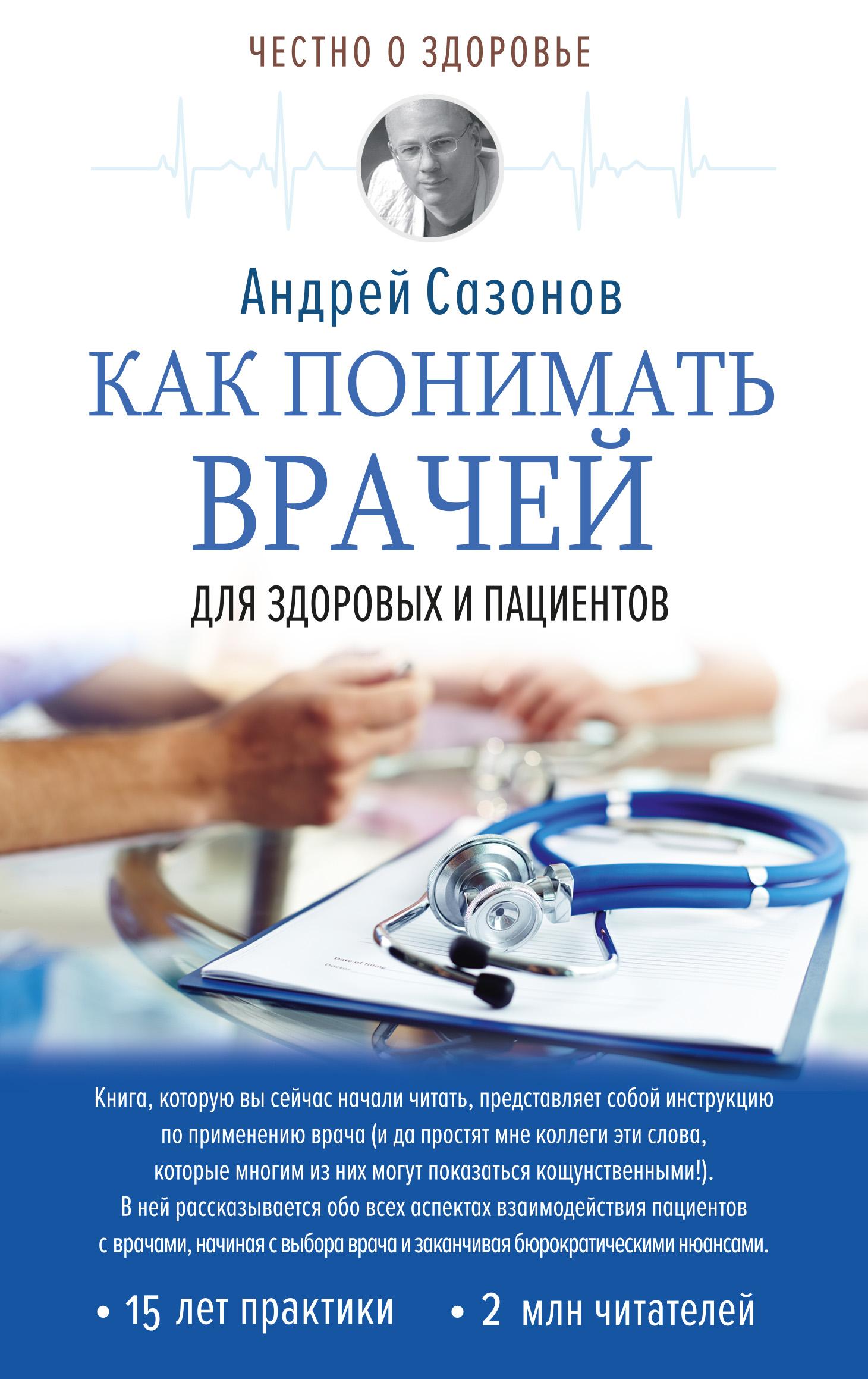 Андрей Сазонов Как понимать врачей. Для здоровых и пациентов сазонов андрей как понимать врачей для здоровых и пациентов