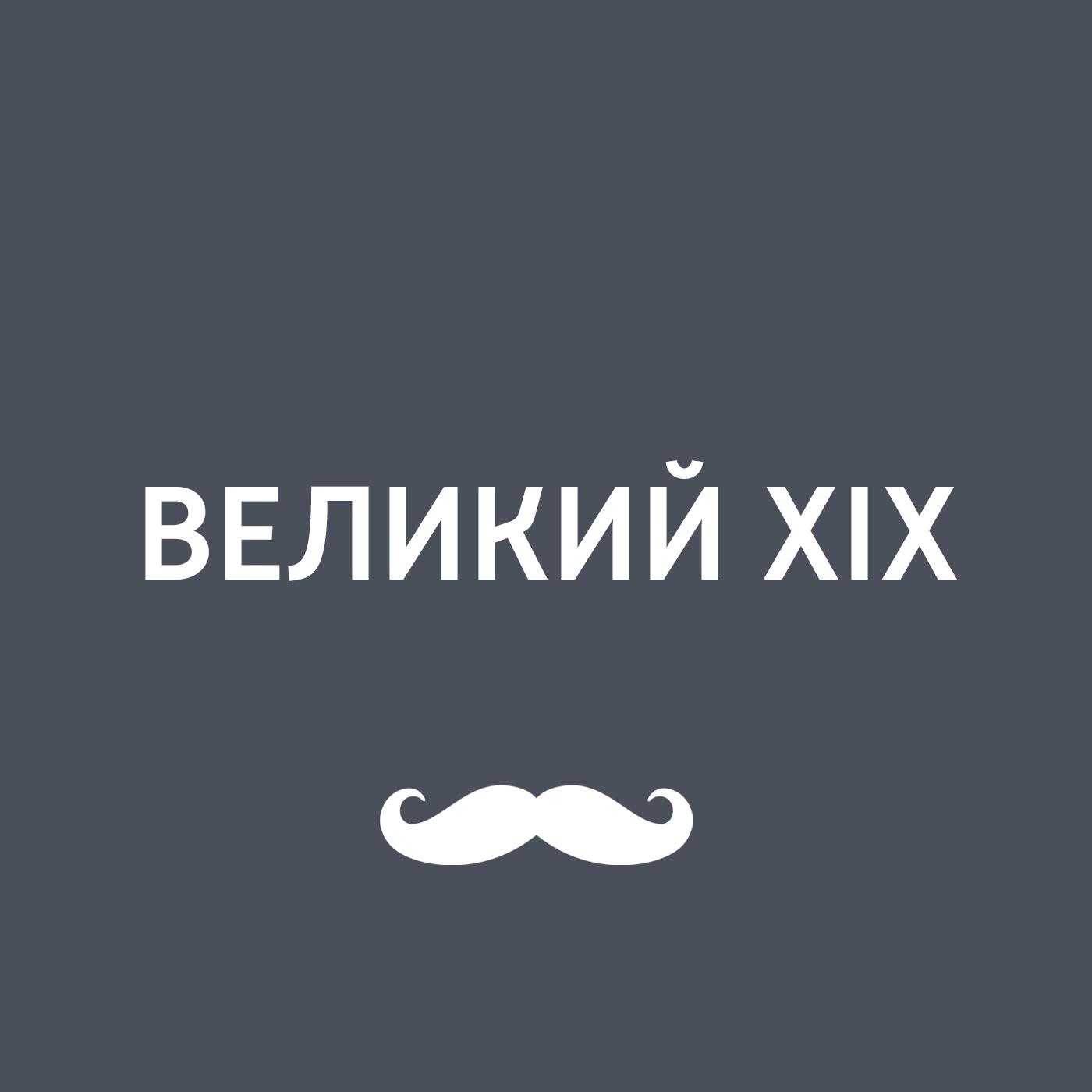 Игорь Ружейников Медицина в XIX веке