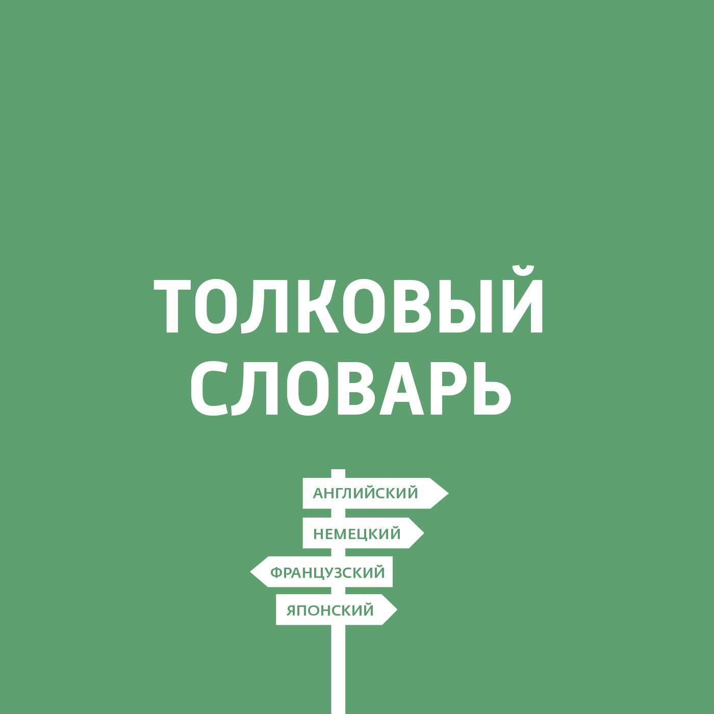 Дмитрий Петров Психология народов и харизма лидеров
