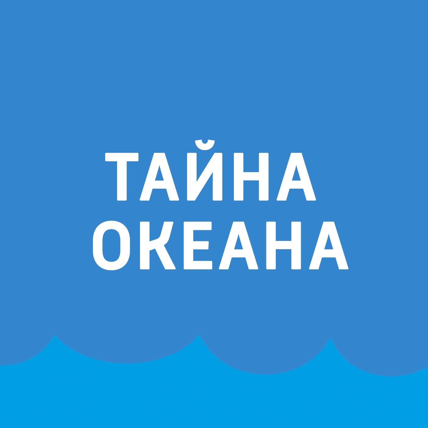 Картаев Павел Белуха картаев павел удивительные обитатели океана