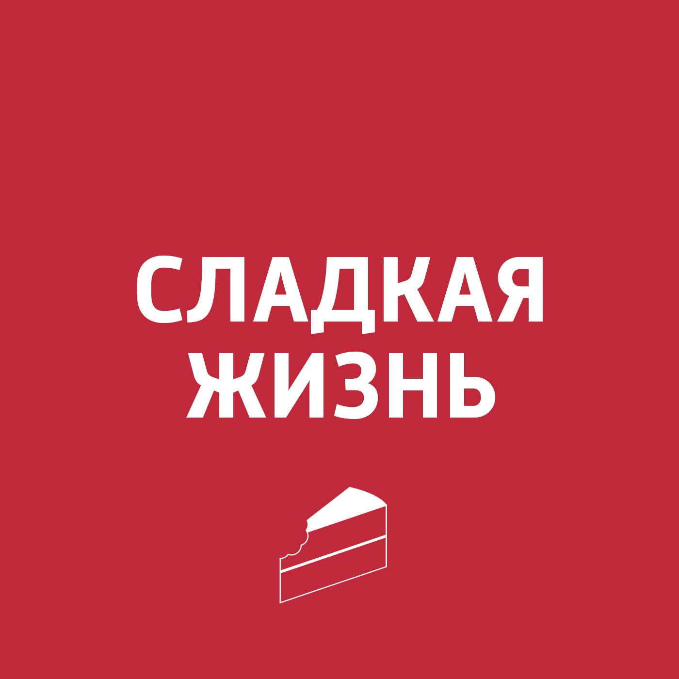 Картаев Павел История пряника