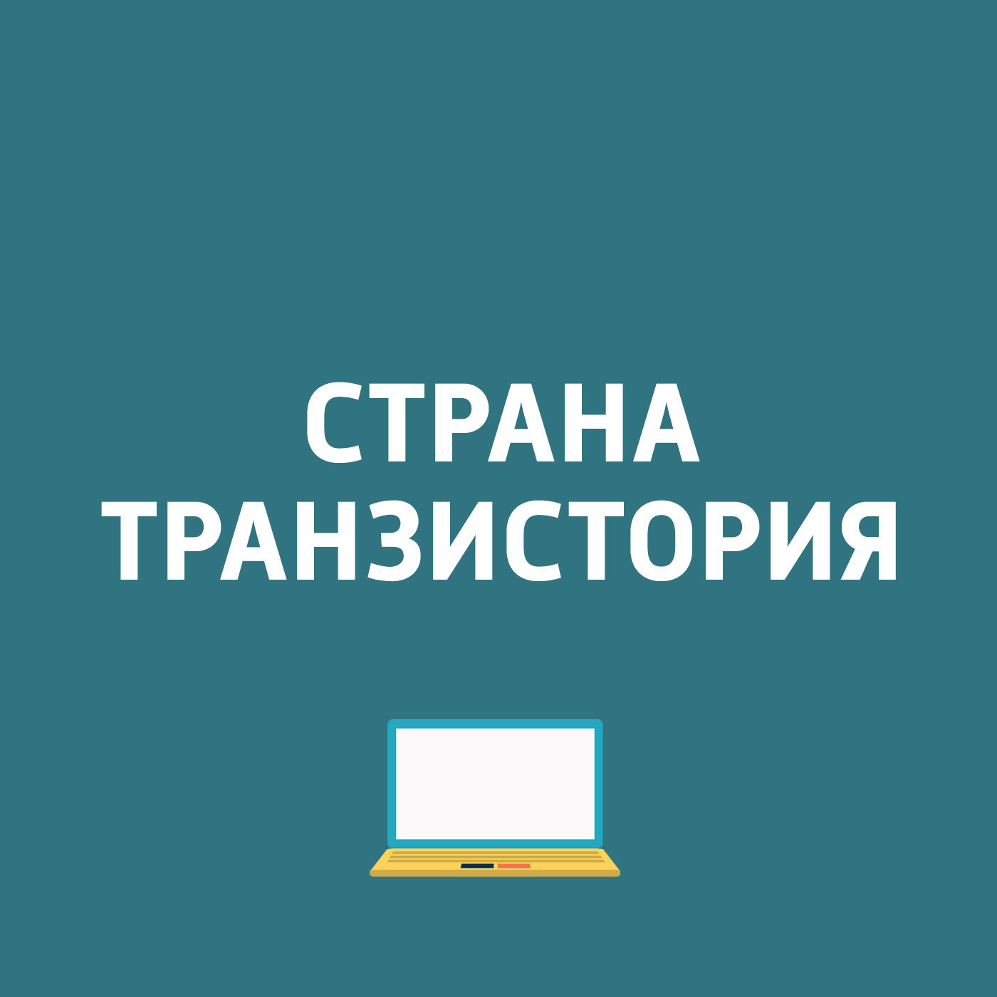Блокировка контента, запросы в Яндексе, новый iPhone