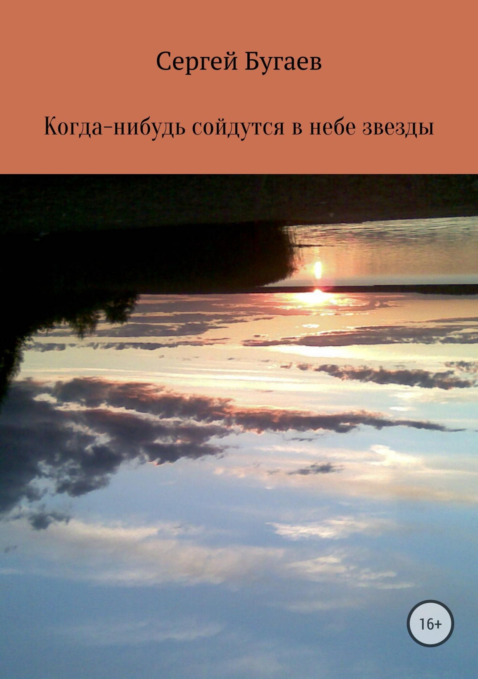 Сергей Викторович Бугаев Когда-нибудь сойдутся в небе звезды сергей викторович аксенов workout как себя прокачать