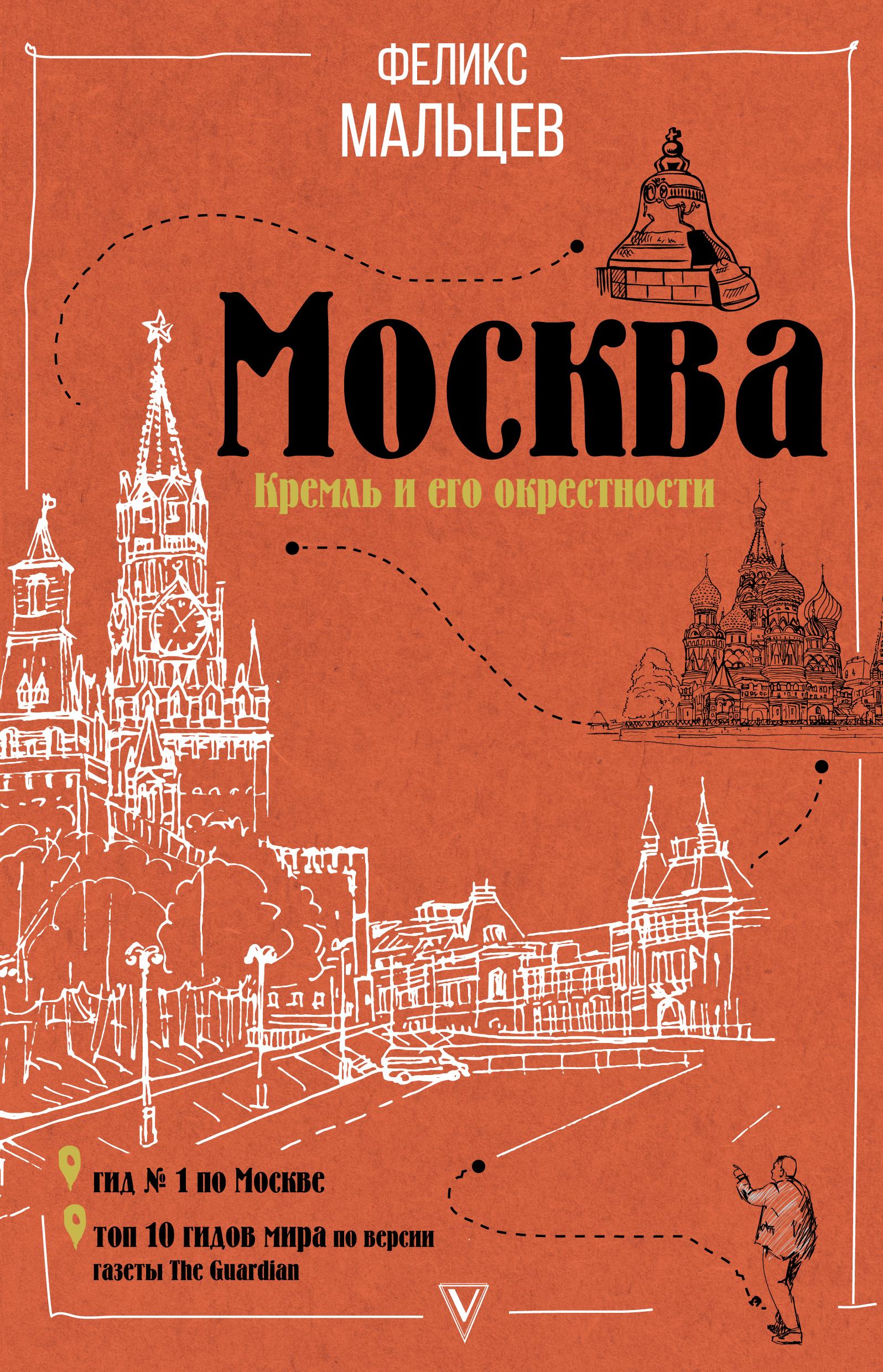Феликс Мальцев Москва: Кремль и его окрестности одинцово план города москва и окрестности