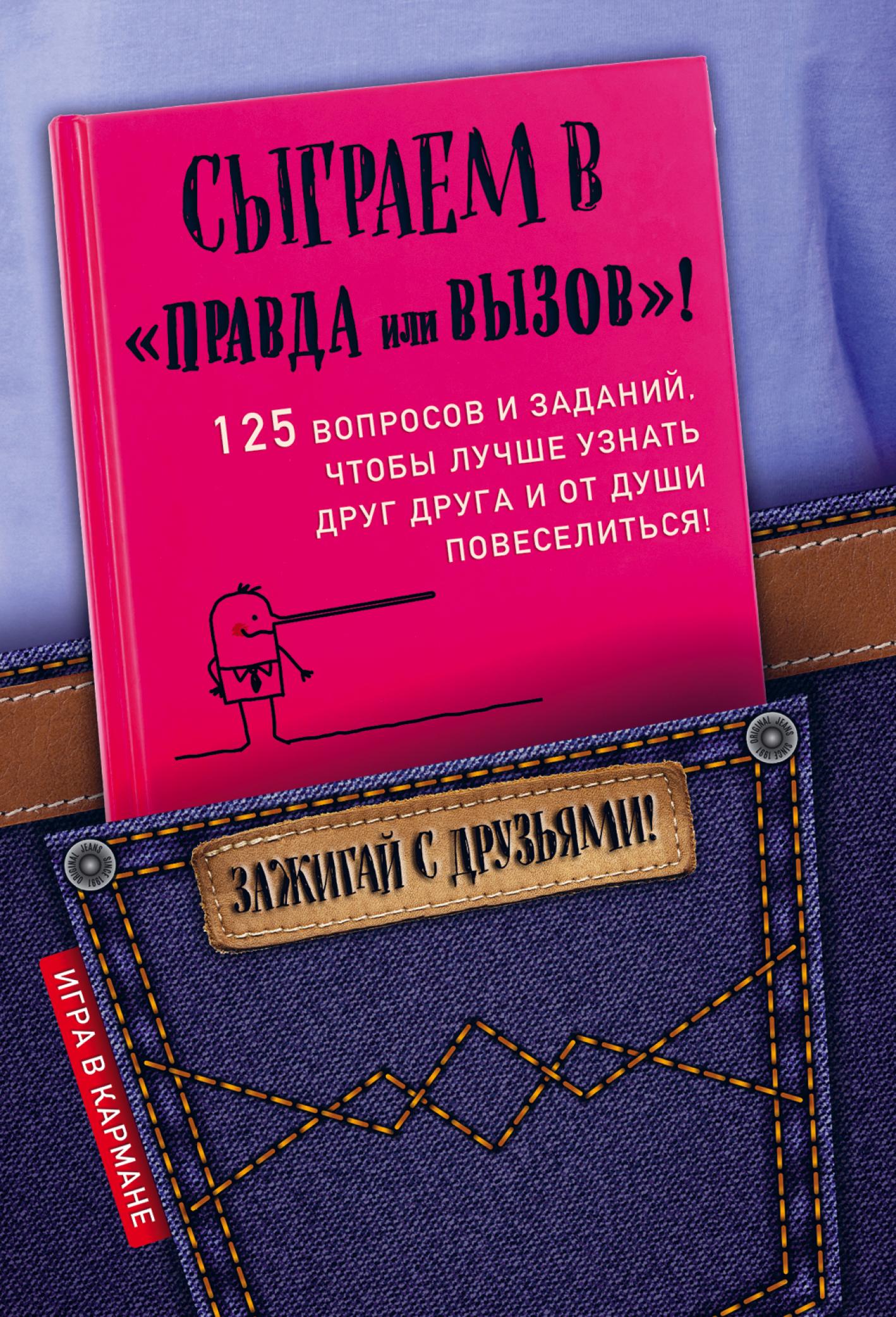 Ирина Парфенова Сыграем в «Правда или вызов»! цена и фото
