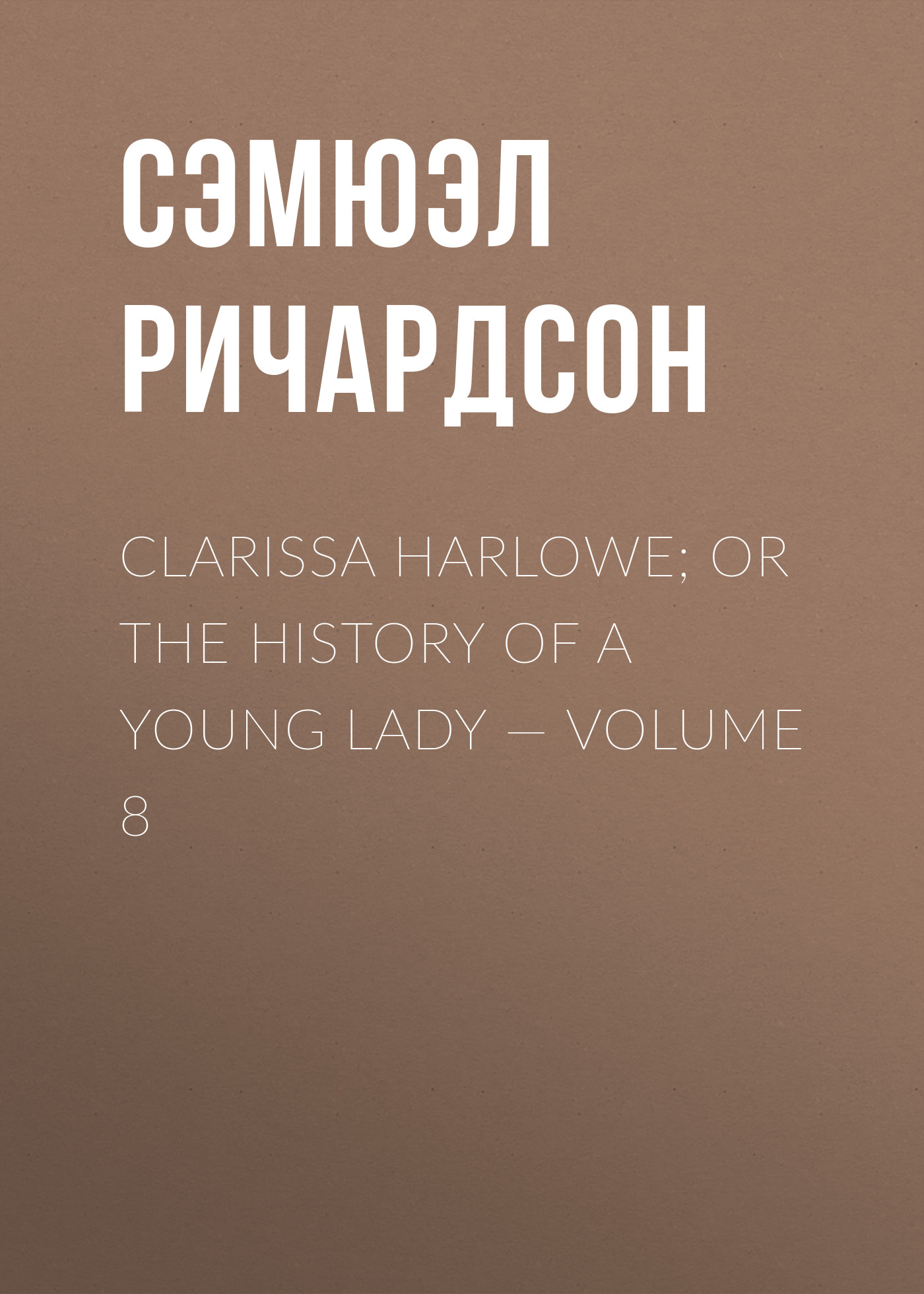 Сэмюэл Ричардсон Clarissa Harlowe; or the history of a young lady — Volume 8 b p r d hell on earth volume 8 lake of fire