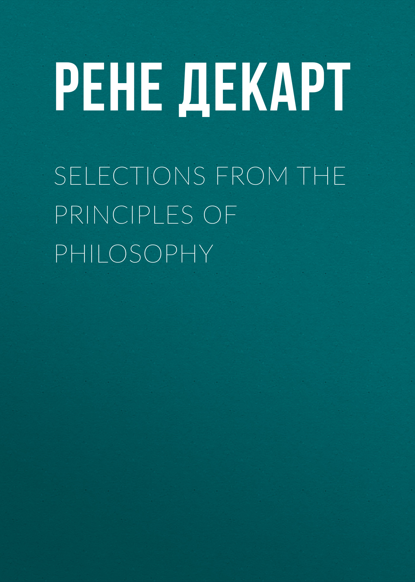 Рене Декарт Selections from the Principles of Philosophy humanitarian principles