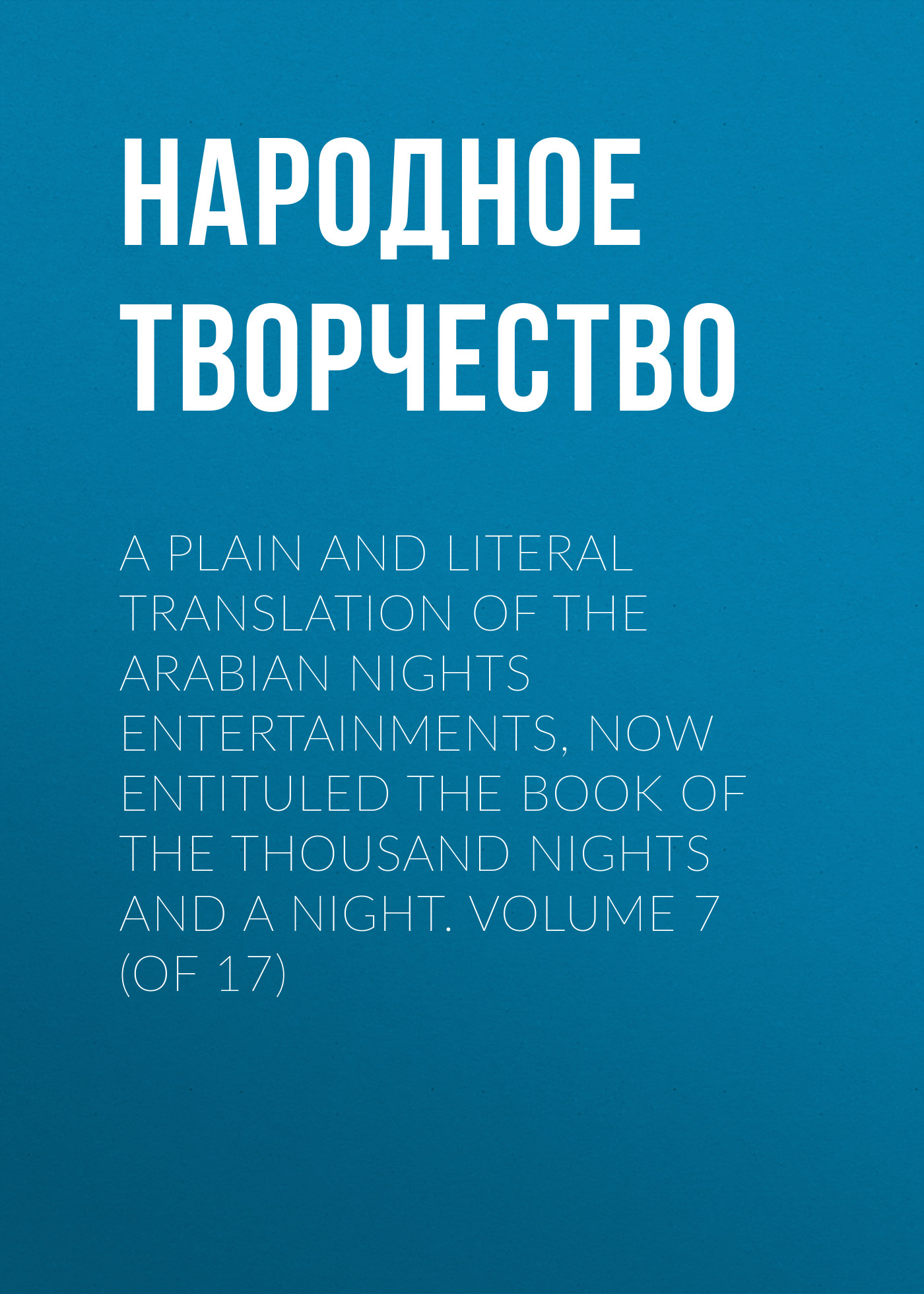 Народное творчество A plain and literal translation of the Arabian nights entertainments, now entituled The Book of the Thousand Nights and a Night. Volume 7 (of 17) a maze of death