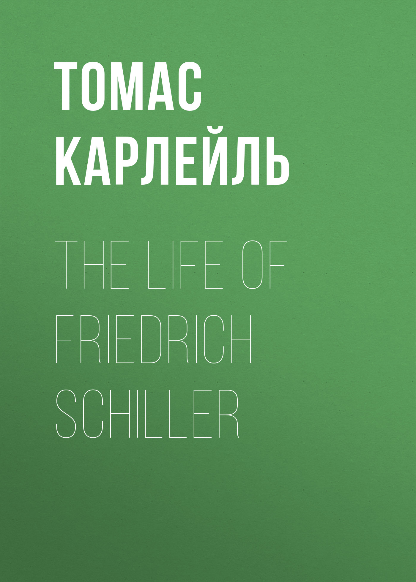 Томас Карлейль The Life of Friedrich Schiller томас карлейль life of john sterling
