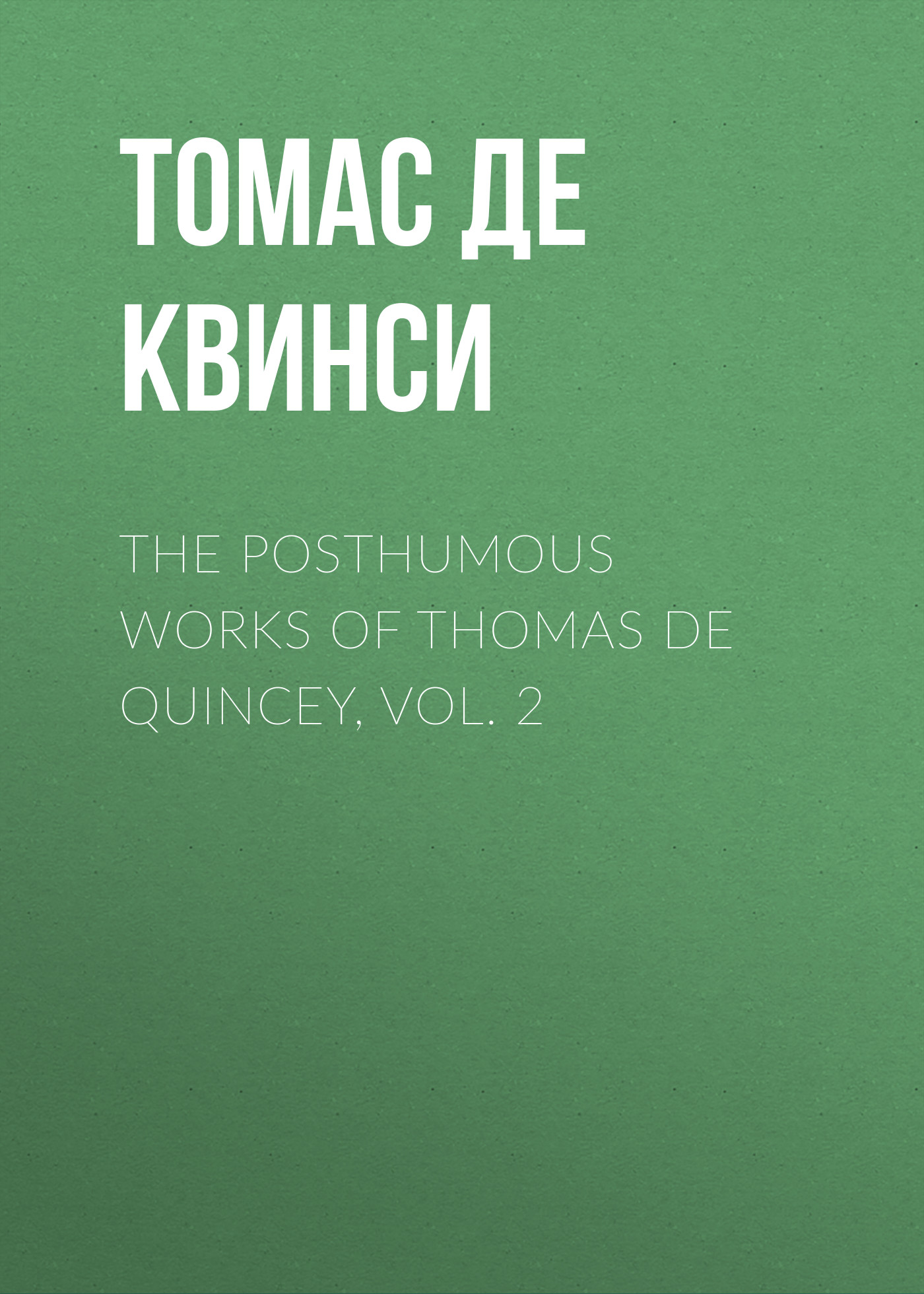 Томас де Квинси The Posthumous Works of Thomas De Quincey, Vol. 2 tales of the jazz age 8