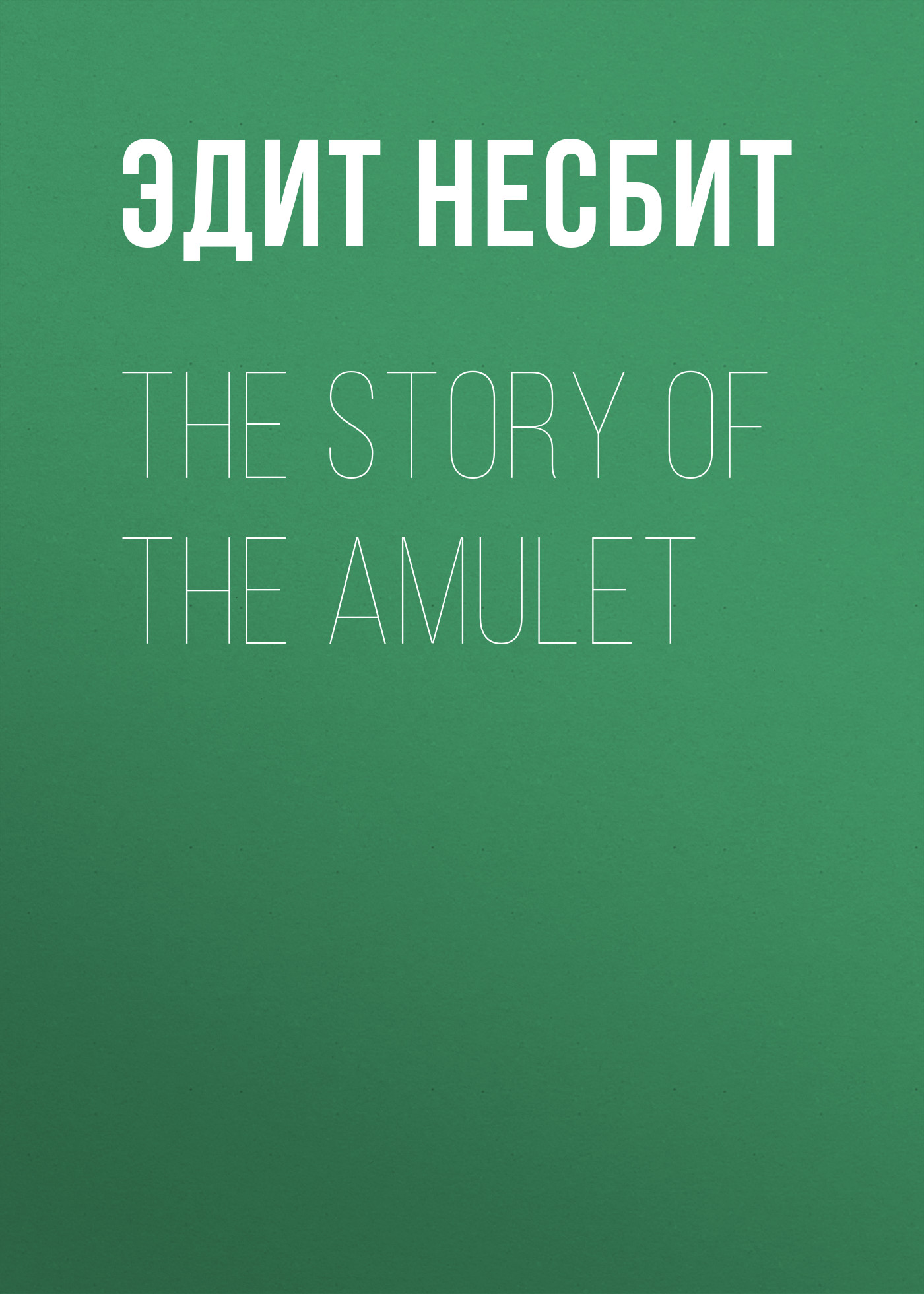 Эдит Несбит The Story of the Amulet the hole story