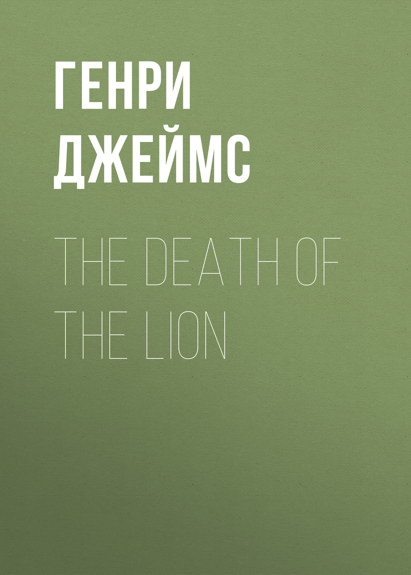 Генри Джеймс The Death of the Lion the death of the supermodel