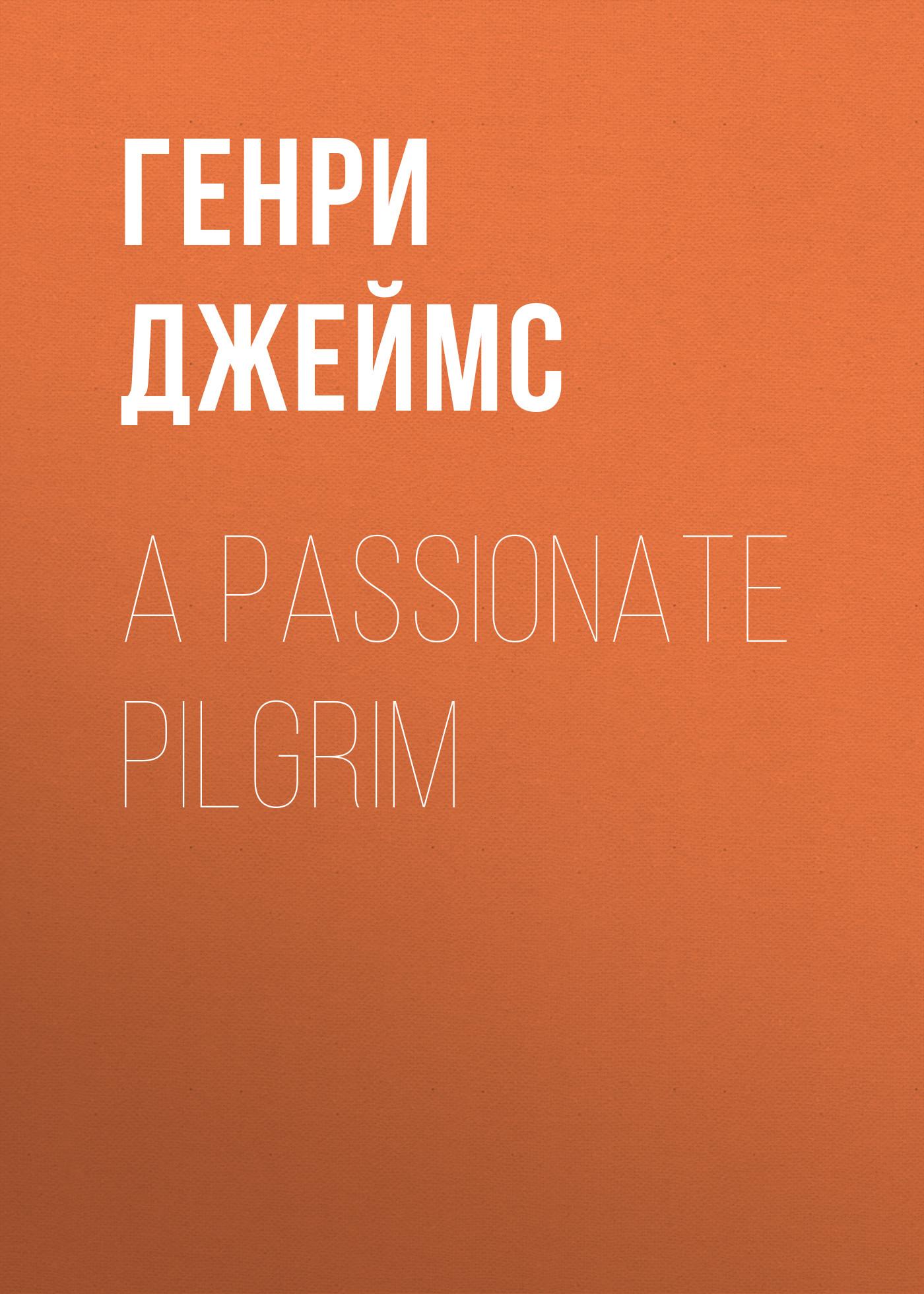 Генри Джеймс A Passionate Pilgrim