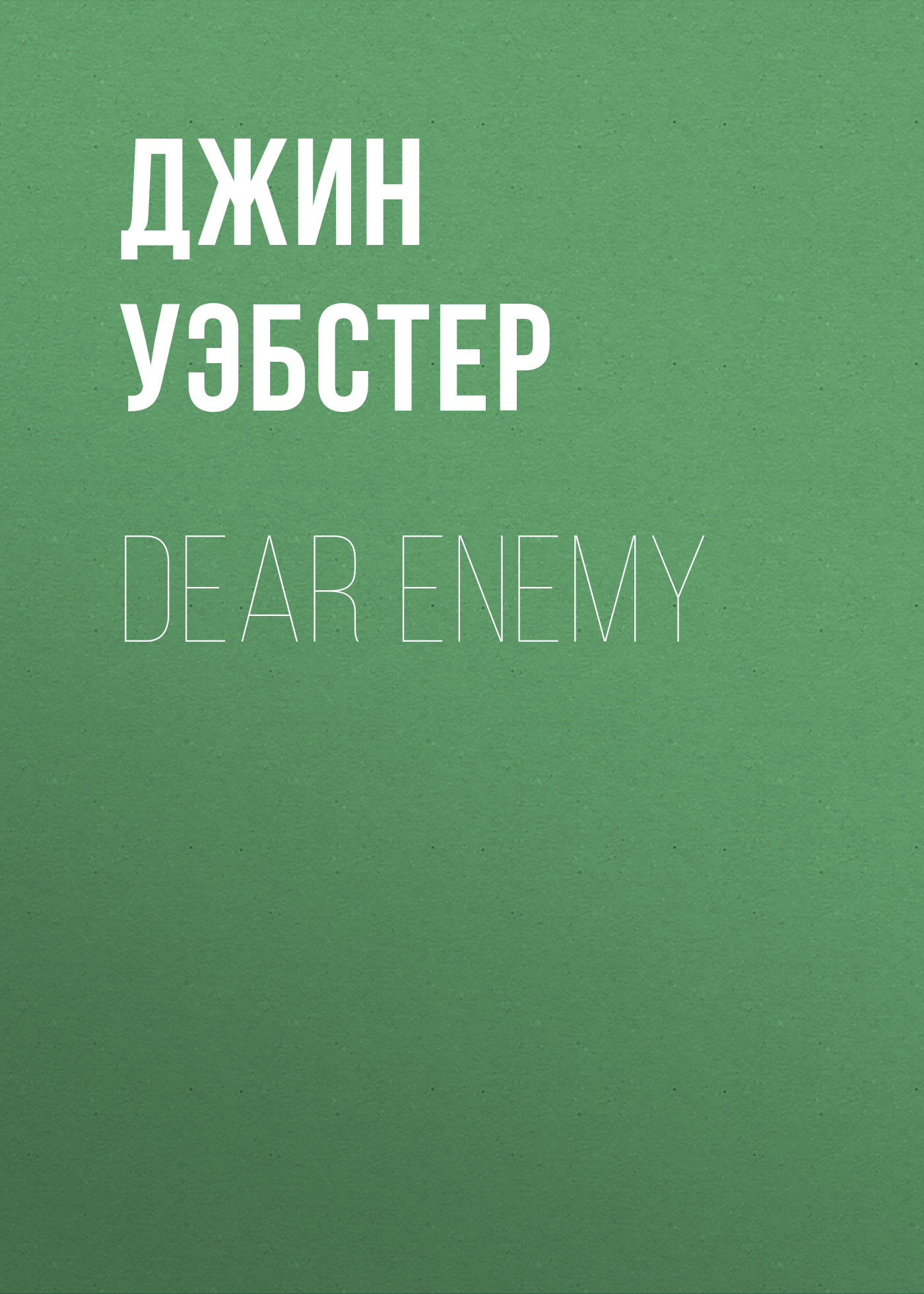 Джин Уэбстер Dear Enemy цена и фото