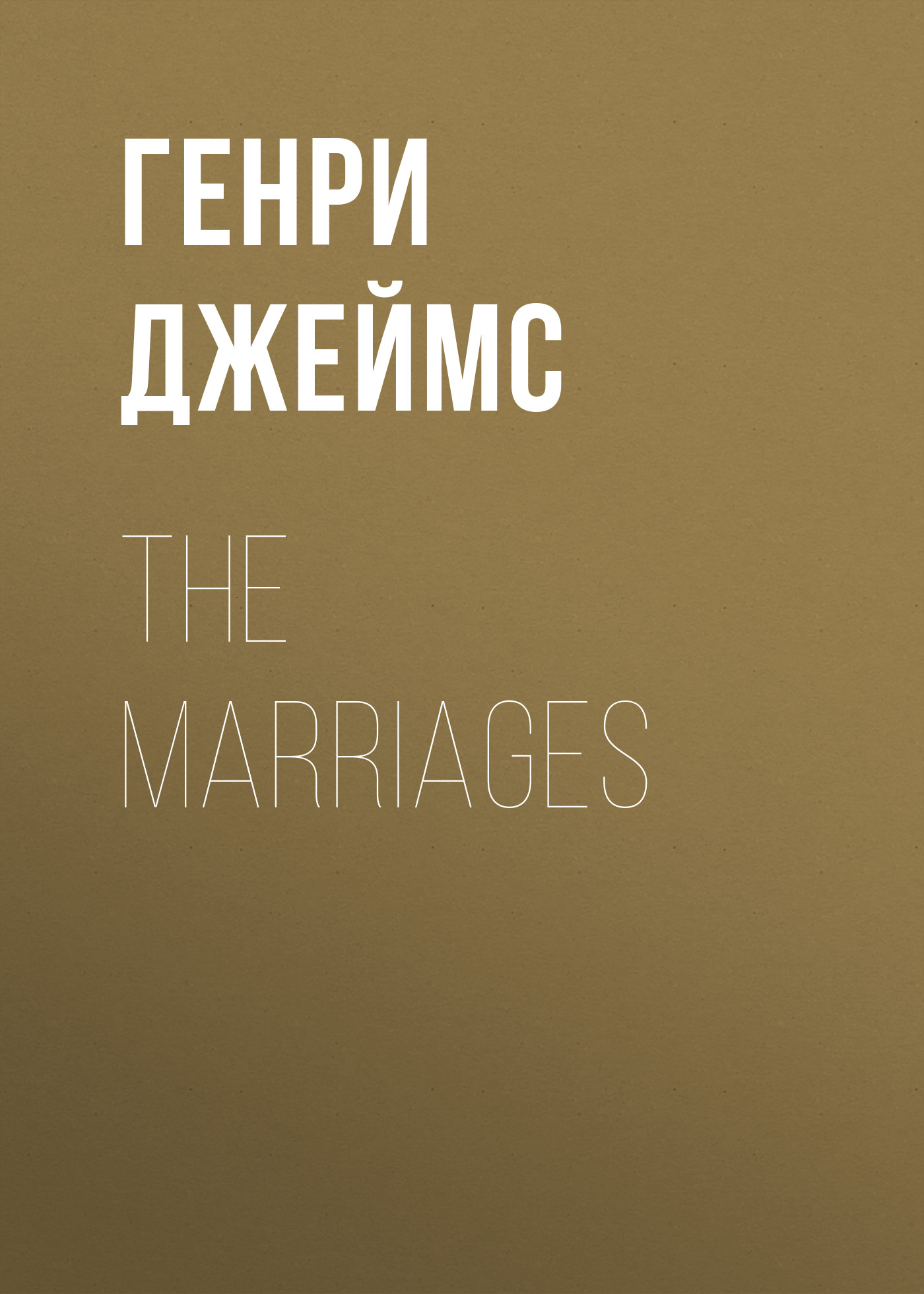 Генри Джеймс The Marriages цена