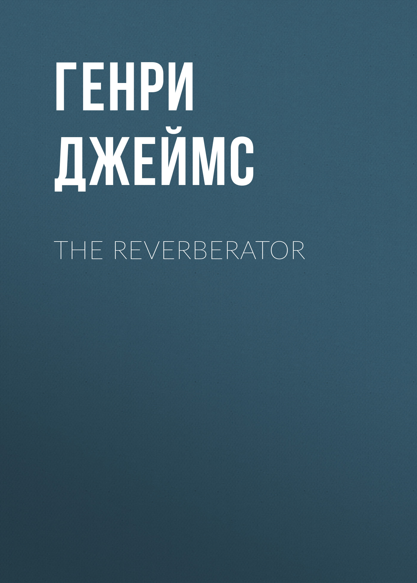 Генри Джеймс The Reverberator генри джеймс the bostonians vol i