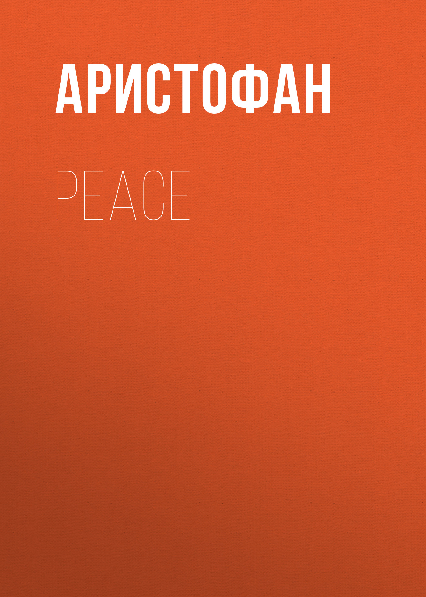 цена Аристофан Peace