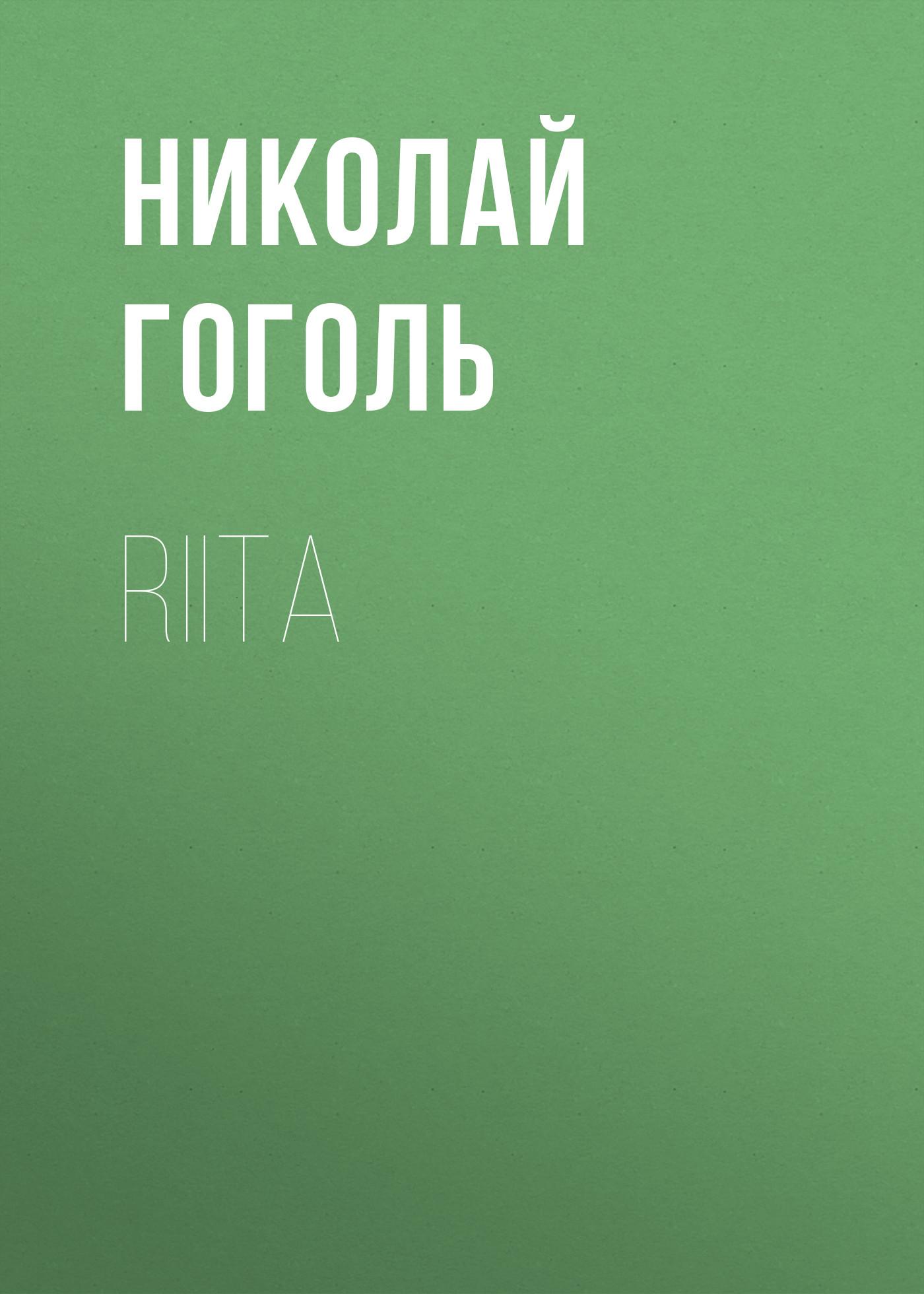 Николай Гоголь Riita блокнот printio николай гоголь портрет работы фёдора моллера