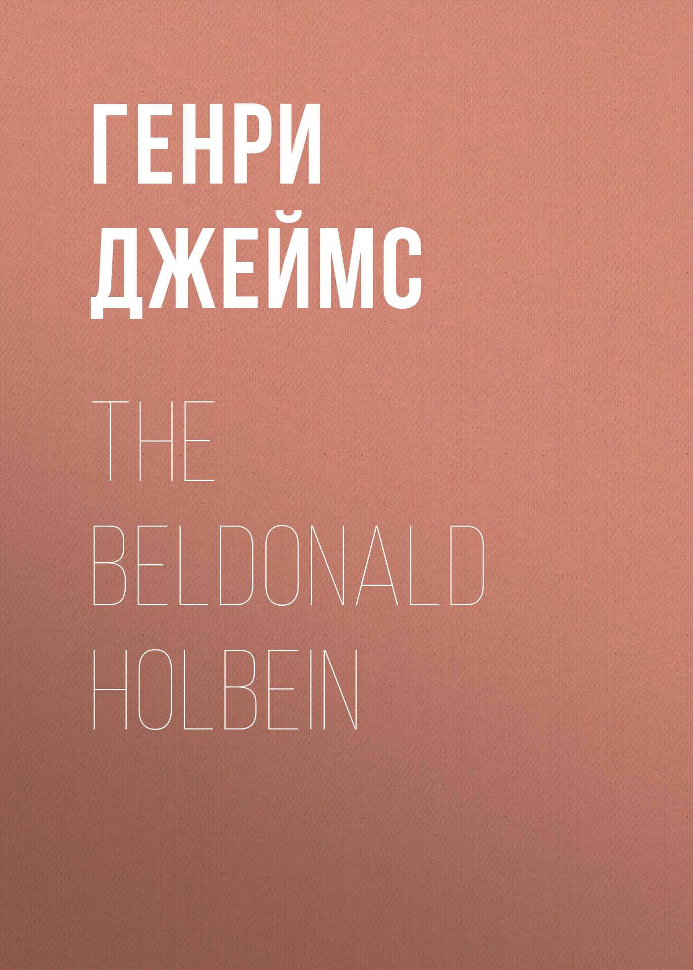 The Beldonald Holbein