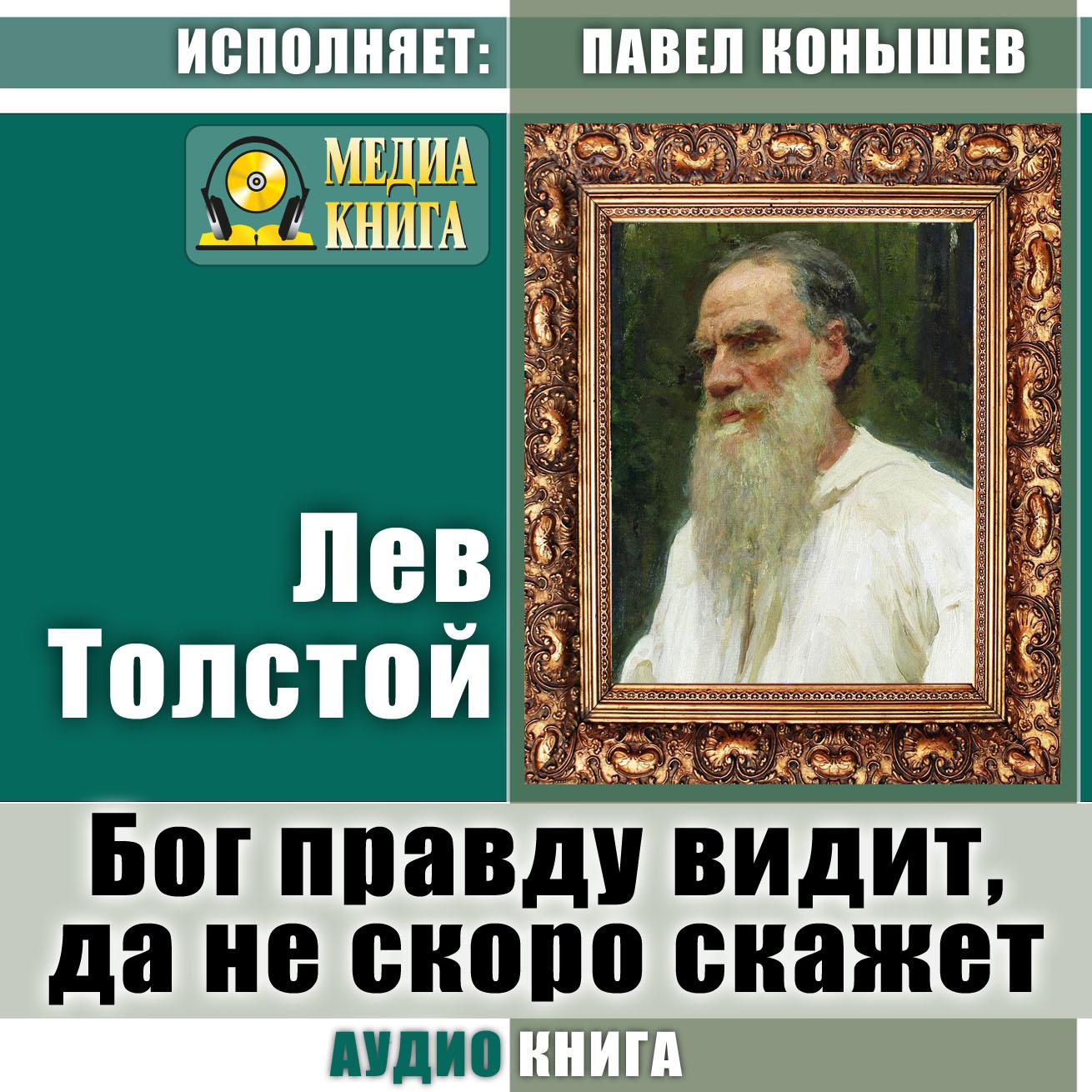 Лев Толстой Бог правду видит, да не скоро скажет сергей викторович аксенов workout как себя прокачать