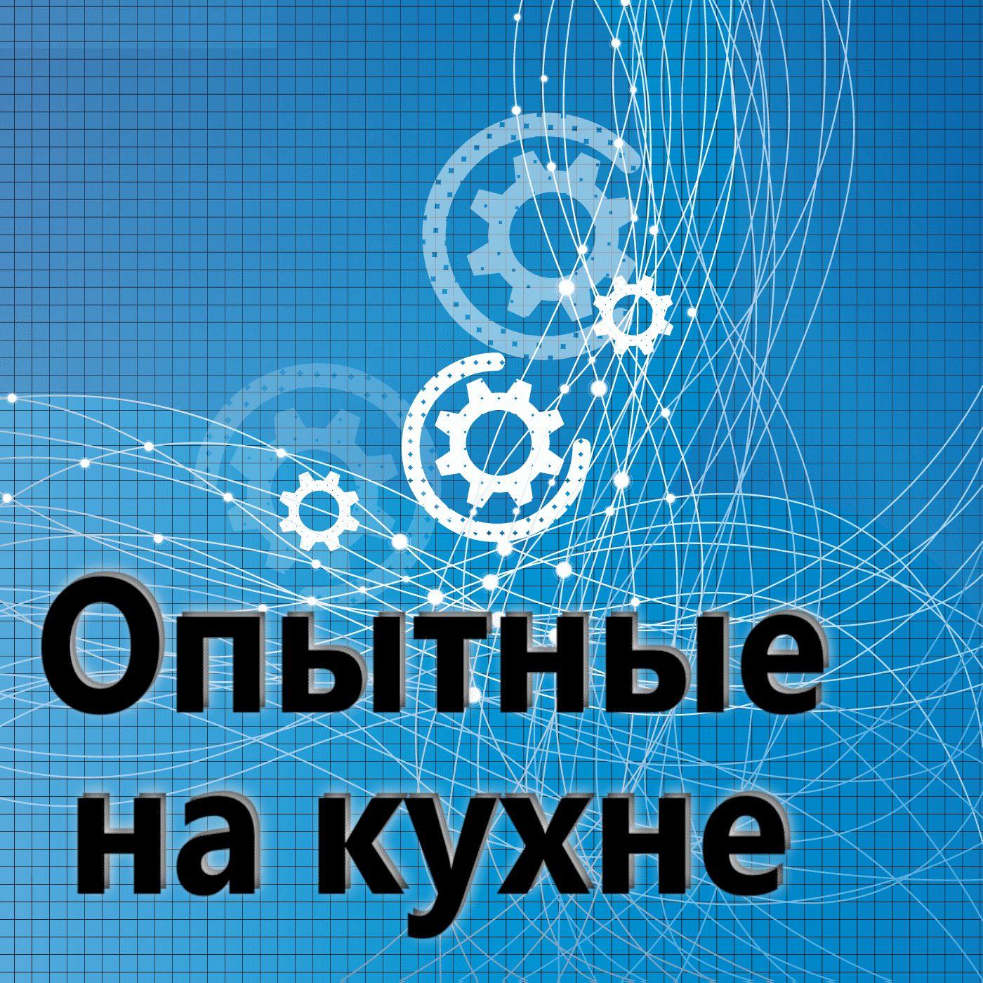 Евгений Плешивцев Опытные на кухне №064