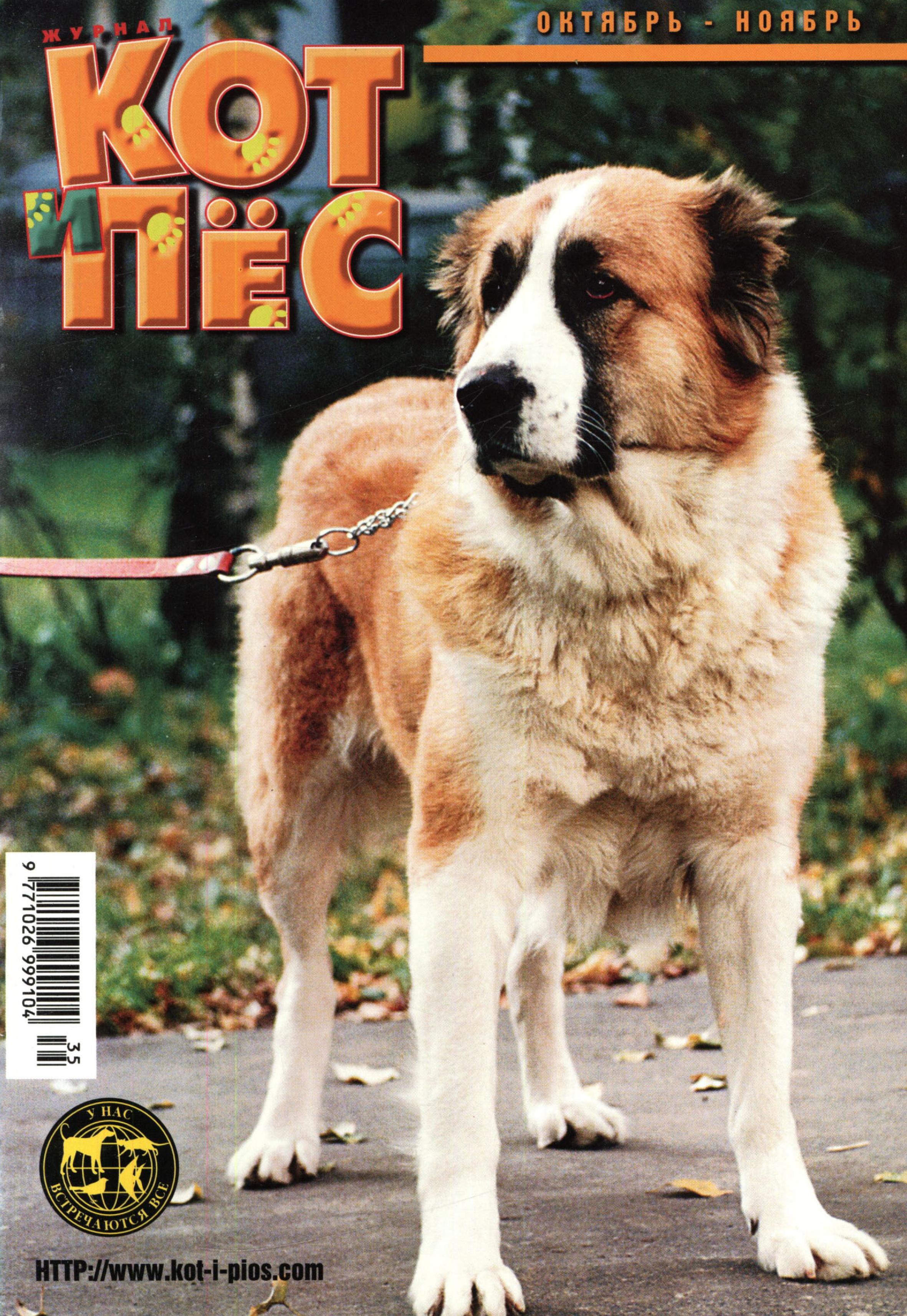 Отсутствует Кот и Пёс №10-11/1998 отсутствует кот и пёс 01 1998